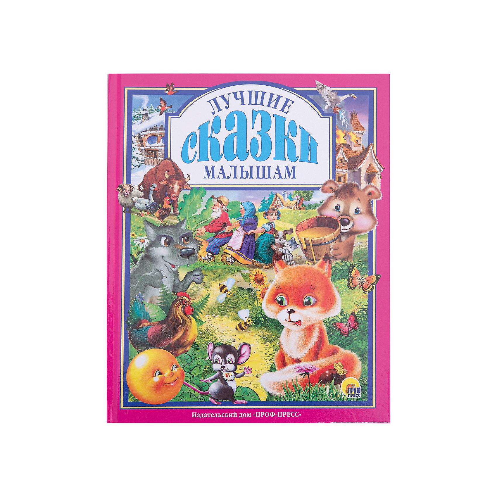 Лучшие сказки малышамРусские сказки<br>Данная серия собрала сказки, проверенные многими поколениями, которые понравятся и современным детям. Книги - это лучший подарок не только взрослым, они помогают детям познавать мир и учиться читать, также книги позволяют ребенку весело проводить время. Они также стимулируют развитие воображения, логики и творческого мышления.<br>Это издание очень красиво оформлено, в него вошли самые интересные сказки. Яркие картинки обязательно понравятся малышам! Книга сделана из качественных и безопасных для детей материалов. Содержание: «Репка», «Колобок», «Заюшкина избушка», «Курочка Ряба», «Машенька и медведь», «Три поросенка», «Зимовье зверей» и другие. <br>  <br>Дополнительная информация:<br><br>размер: 200х265 мм;<br>вес: 441 г.<br><br>Книгу Лучшие сказки малышам от издательства Проф-Пресс можно купить в нашем магазине.<br><br>Ширина мм: 200<br>Глубина мм: 13<br>Высота мм: 265<br>Вес г: 441<br>Возраст от месяцев: 0<br>Возраст до месяцев: 60<br>Пол: Унисекс<br>Возраст: Детский<br>SKU: 4787325