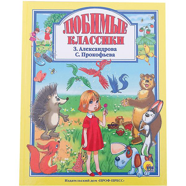 Любимые классики, З. Александрова, С.ПрокофьеваАлександрова З.Н.<br>Книги - это лучший подарок не только взрослым, они помогают детям познавать мир и учиться читать, также книги позволяют ребенку весело проводить время. Они также стимулируют развитие воображения, логики и творческого мышления. Данная серия собрала стихи, рассказы и сказки, проверенные многими поколениями, которые понравятся и современным детям. <br>Это издание очень красиво оформлено, в него вошли самые интересные произведения авторов. Яркие картинки обязательно понравятся малышам! Книга сделана из качественных и безопасных для детей материалов. Содержание: стихи Зинаиды Александровой и сказки про Машу и Ойку Софьи Прокофьевой.<br><br>Содержание:<br>З. Александрова<br>СТИХИ<br>МОЙ МИШКА<br>БАИНЬКИ<br>БЕЛОЧКА<br>БОЛЬШАЯ ЛОЖКА <br>БУКЕТ <br>ВКУСНАЯ КАША<br>ВОЛЧОНОК<br>ГУЛИ-ГУЛИ<br>ДВЕ ПОДРУЖКИ<br>ДЕД МОРОЗ<br>дождик<br>ЁЛОЧКА<br>ЗИМНЯЯ ПЕСЕНКА<br>ЗОЛОТЫЕ РУКИ<br>ИГРУШКИ<br>КАРМАННЫЙ ФОНАРИК <br>КОТЯТА<br>КРОЛИКИ<br>КУПАНЬЕ <br>ЛОШАДКА<br>МАМА НЕДОВОЛЬНА<br>МИШКА<br>МУРАВЕЙ<br>НА ПРОГУЛКЕ<br>КОЛОКОЛЬЧИКИ<br>НЕВИДИМКА<br>НОВЫЙ СНЕГ<br>ОДУВАНЧИК<br>ПЛОХАЯ ДЕВОЧКА<br>ПРО ДЕВОЧКУ ДА И МАЛЬЧИКА НЕТ<br>ПРЯТКИ<br>РАЗ-ДВА-ТРИ-ЧЕТЫРЕ-ПЯТЬ!<br>РОДИНА<br>РОМАШКИ<br>СМЕШНЫЕ ЧЕЛОВЕЧКИ<br>ТАНЯ И ВОЛЧОК<br>ТАНЯ ПРОПАЛА<br>УТКИ, БЕЛЕНЬКИЕ ГРУДКИ<br>УТРОМ<br>ТОПОТУШКИ<br>ЧЕТЫРЕ СТАРУШКИ<br>ЧТО ВЗЯЛА, КЛАДИ НА МЕСТО<br>ШАРИК<br>САМА<br>ШИШКИ<br>Софья Прокофьева<br>Сказки про Машу и Ойку<br>СКАЗКА ПРО ОЙКУ-ПЛАКСУ<br>СКАЗКА О ЛЕНИВЫХ НОГАХ<br>СКАЗКА ПРО СОСКУ<br>СКАЗКА ПРО МАЛЕНЬКИЙ ДУБОК<br>СКАЗКА ПРО ВОЛШЕБНЫЕ ПЕРЫШКИ<br>СКАЗКА ПРО ГРУБОЕ СЛОВО УХОДИ<br>СКАЗКА ПРО ВОРОНЬЕ ГНЕЗДО<br>СКАЗКА О ТОМ, КАК МЫШОНОК ПОПАЛ В БЕДУ<br>СКАЗКА ПРО СЕРУЮ ТУЧКУ<br>СКАЗКА ПРО ХОЛОДНУЮ ВОДУ<br>СКАЗКА ПРО ХИТРУЮ ЛОВУШКУ<br>СКАЗКА ПРО ВОЛШЕБНУЮ КОРЗИНОЧКУ<br>СКАЗКА ПРО ДЫРЯВЫЙ КАРМАШЕК<br>СКАЗКА ПРО КРАСНЫЙ ФОНАРИК<br>СКАЗКА ПРО ИГРУШЕЧНЫЙ ГОРОДОК<br>СКАЗКА ПРО САМОГО БОЛЬШОГО ЗАЙЦА НА СВЕТЕ<br>СКАЗКА ПРО НЕПОСЛУШНЫЕ РУЧКИ И НОЖКИ<br>СКАЗК