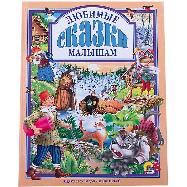 Любимые сказки малышамСказки<br>Данная серия собрала сказки, проверенные многими поколениями, которые понравятся и современным детям. Книги - это лучший подарок не только взрослым, они помогают детям познавать мир и учиться читать, также книги позволяют ребенку весело проводить время. Они также стимулируют развитие воображения, логики и творческого мышления.<br>Это издание очень красиво оформлено, в него вошли самые интересные сказки. Яркие картинки обязательно понравятся малышам! Книга сделана из качественных и безопасных для детей материалов. Содержание: «Три медведя», «Петушок – золотой гребешок», «Рукавичка», «У страха глаза велики», «Петушок и курочка» и многие другие. <br>  <br>Дополнительная информация:<br><br>размер: 200х265 мм;<br>вес: 441 г.<br><br>Книгу Любимые сказки малышам от издательства Проф-Пресс можно купить в нашем магазине.<br><br>Ширина мм: 200<br>Глубина мм: 13<br>Высота мм: 265<br>Вес г: 441<br>Возраст от месяцев: 0<br>Возраст до месяцев: 60<br>Пол: Унисекс<br>Возраст: Детский<br>SKU: 4787328