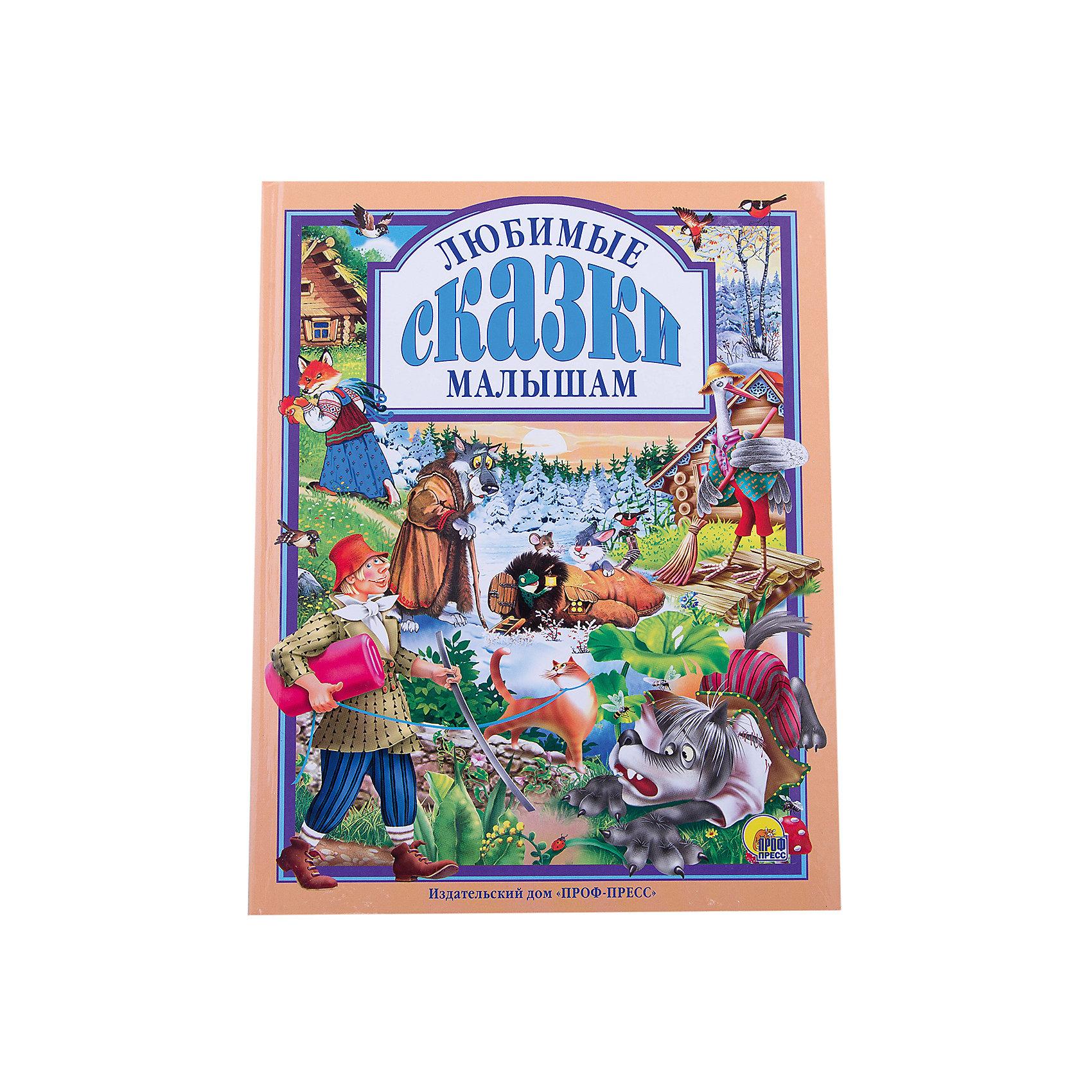 Любимые сказки малышамРусские сказки<br>Данная серия собрала сказки, проверенные многими поколениями, которые понравятся и современным детям. Книги - это лучший подарок не только взрослым, они помогают детям познавать мир и учиться читать, также книги позволяют ребенку весело проводить время. Они также стимулируют развитие воображения, логики и творческого мышления.<br>Это издание очень красиво оформлено, в него вошли самые интересные сказки. Яркие картинки обязательно понравятся малышам! Книга сделана из качественных и безопасных для детей материалов. Содержание: «Три медведя», «Петушок – золотой гребешок», «Рукавичка», «У страха глаза велики», «Петушок и курочка» и многие другие. <br>  <br>Дополнительная информация:<br><br>размер: 200х265 мм;<br>вес: 441 г.<br><br>Книгу Любимые сказки малышам от издательства Проф-Пресс можно купить в нашем магазине.<br><br>Ширина мм: 200<br>Глубина мм: 13<br>Высота мм: 265<br>Вес г: 441<br>Возраст от месяцев: 0<br>Возраст до месяцев: 60<br>Пол: Унисекс<br>Возраст: Детский<br>SKU: 4787328