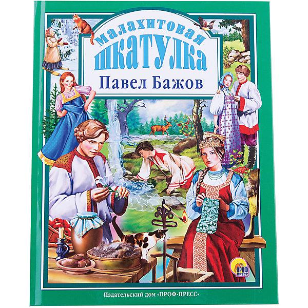 Сборник Малахитовая шкатулка, П. БажовСказки<br>Книги - это лучший подарок не только взрослым, они помогают детям познавать мир и учиться читать, также книги позволяют ребенку весело проводить время. Они также стимулируют развитие воображения, логики и творческого мышления. Данная серия собрала стихи, рассказы и сказки, проверенные многими поколениями, которые понравятся и современным детям. <br>Это издание очень красиво оформлено, в него вошли самые интересные произведения автора. Яркие картинки обязательно понравятся малышам! Книга сделана из качественных и безопасных для детей материалов. Содержание:  «Серебряное копытце», «Огневушка-поскакушка», «Голубая змейка», «Каменный цветок», «Медной горы хозяйка» и «Синюшкин колодец». <br>  <br>Дополнительная информация:<br><br>размер: 200х265 мм;<br>вес: 441 г.<br><br>Сборник Малахитовая шкатулка, П. Бажов от издательства Проф-Пресс можно купить в нашем магазине.<br><br>Ширина мм: 200<br>Глубина мм: 13<br>Высота мм: 265<br>Вес г: 441<br>Возраст от месяцев: 0<br>Возраст до месяцев: 60<br>Пол: Унисекс<br>Возраст: Детский<br>SKU: 4787329