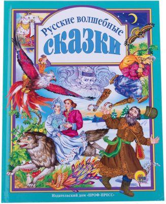 Проф-Пресс Русские волшебные сказки