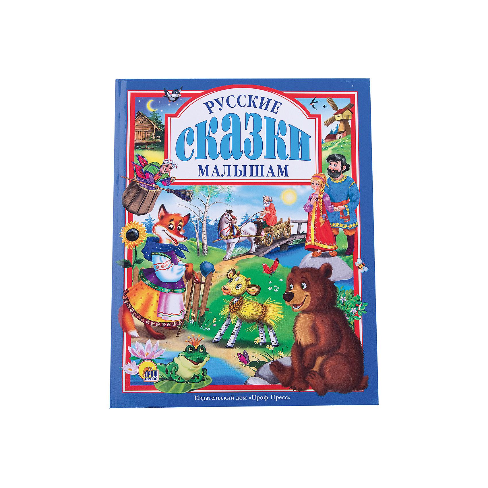 Русские сказки малышамРусские сказки<br>Книги - это лучший подарок не только взрослым, они помогают детям познавать мир и учиться читать, также книги позволяют ребенку весело проводить время. Они также стимулируют развитие воображения, логики и творческого мышления. Яркие крупные картинки обязательно понравятся малышам! Книга сделана из качественных и безопасных для детей материалов.<br>Содержание:<br>«Коза-Дереза»<br> «Сестрица Аленушка и братец Иванушка»<br>«Баба-Яга»<br>«Каша из топора»<br>«Лиса и Дрозд»<br>«Умница и Ленивица»<br>«Снегурушка и Лиса»<br>«Соломенный Бычок-смоляной бочок» и другие.<br>  <br>Дополнительная информация:<br><br>размер: 200х265 мм;<br>вес: 441 г.<br><br>Книгу Русские сказки малышам от издательства Проф-Пресс можно купить в нашем магазине.<br><br>Ширина мм: 200<br>Глубина мм: 13<br>Высота мм: 265<br>Вес г: 441<br>Возраст от месяцев: 0<br>Возраст до месяцев: 60<br>Пол: Унисекс<br>Возраст: Детский<br>SKU: 4787332