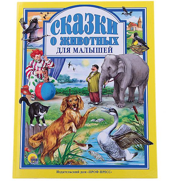 Купить Сказки о животных для малышей, Проф-Пресс, Россия, Унисекс