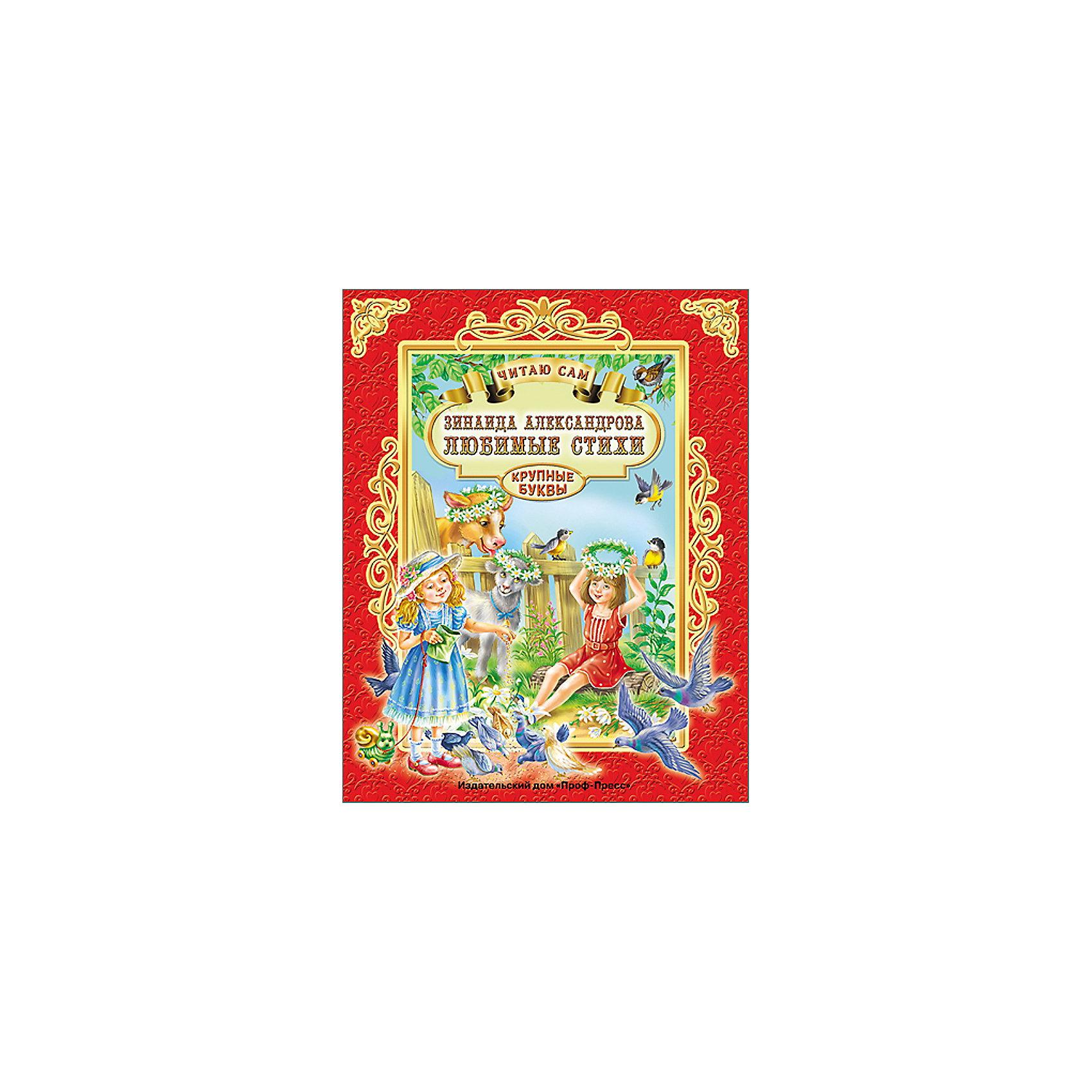 Читаю сам Любимые стихи, З. АлександроваСтихи<br>Книги серии Читаю сам отличаются крупным шрифтом - это важно для детей, которые только учатся читать. Это издание очень красиво оформлено, в него вошли самые интересные стихи известной поэтессы З.Александровой. Яркие картинки обязательно понравятся малышам! Книга сделана из качественных и безопасных для детей материалов.<br>  <br>Дополнительная информация:<br><br>размер: 200х7х255 мм;<br>вес: 200 г.<br><br>Книгу Читаю сам Любимые стихи, З. Александрова от издательства Проф-Пресс можно купить в нашем магазине.<br><br>Ширина мм: 200<br>Глубина мм: 7<br>Высота мм: 255<br>Вес г: 200<br>Возраст от месяцев: 48<br>Возраст до месяцев: 84<br>Пол: Унисекс<br>Возраст: Детский<br>SKU: 4787339