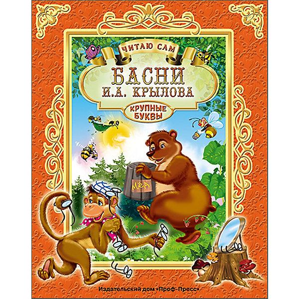Читаю сам Басни, И.А. КрыловСтихи<br>Книги серии Читаю сам отличаются крупным шрифтом - это важно для детей, которые только учатся читать. Это издание очень красиво оформлено, в него вошли самые известные басни. Яркие картинки обязательно понравятся малышам! Книга сделана из качественных и безопасных для детей материалов.<br><br>В книгу вошли басни:<br> «Стрекоза и Муравей»<br>«Кот и повар»<br>«Мартышка и очки»<br>«Медведь у пчел»<br>«Свинья под дубом»<br>и другие.<br>Дополнительная информация:<br><br>размер: 200х7х255 мм;<br>вес: 200 г.<br><br>Книгу Читаю сам Басни, И. Крылов от издательства Проф-Пресс можно купить в нашем магазине.<br>Ширина мм: 200; Глубина мм: 7; Высота мм: 255; Вес г: 200; Возраст от месяцев: 48; Возраст до месяцев: 84; Пол: Унисекс; Возраст: Детский; SKU: 4787340;