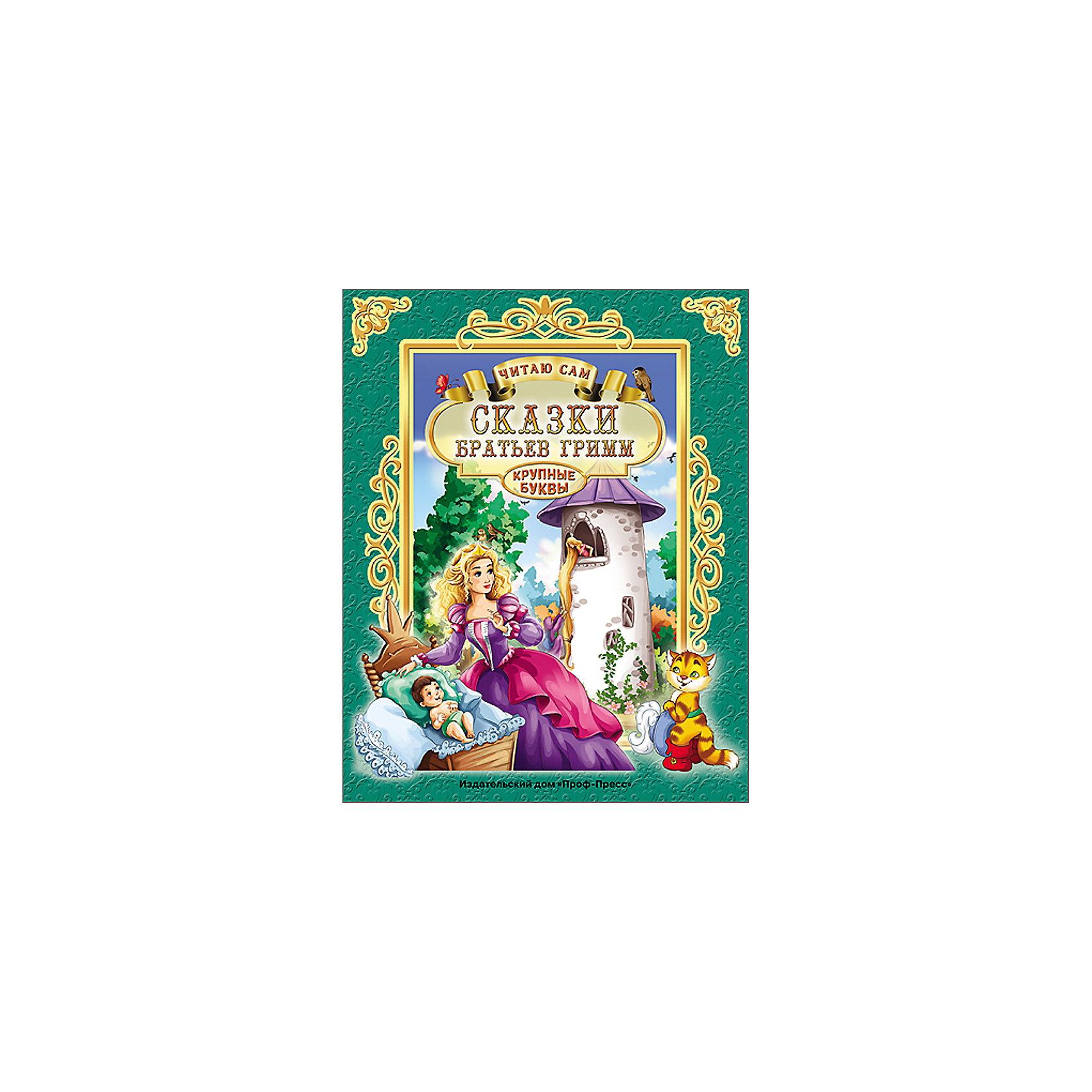 Проф-Пресс Читаю сам Сказки Братьев Гримм эксмо книга сказки братьев гримм