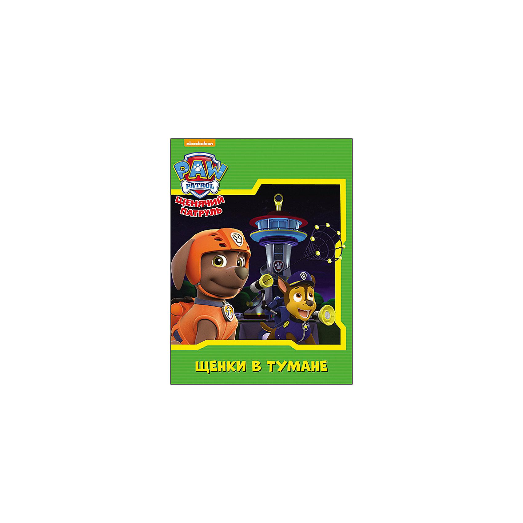 Проф-Пресс Щенки в тумане, Щенячий патруль бумага цветная 10 листов 10 цветов двухсторонняя щенячий патруль