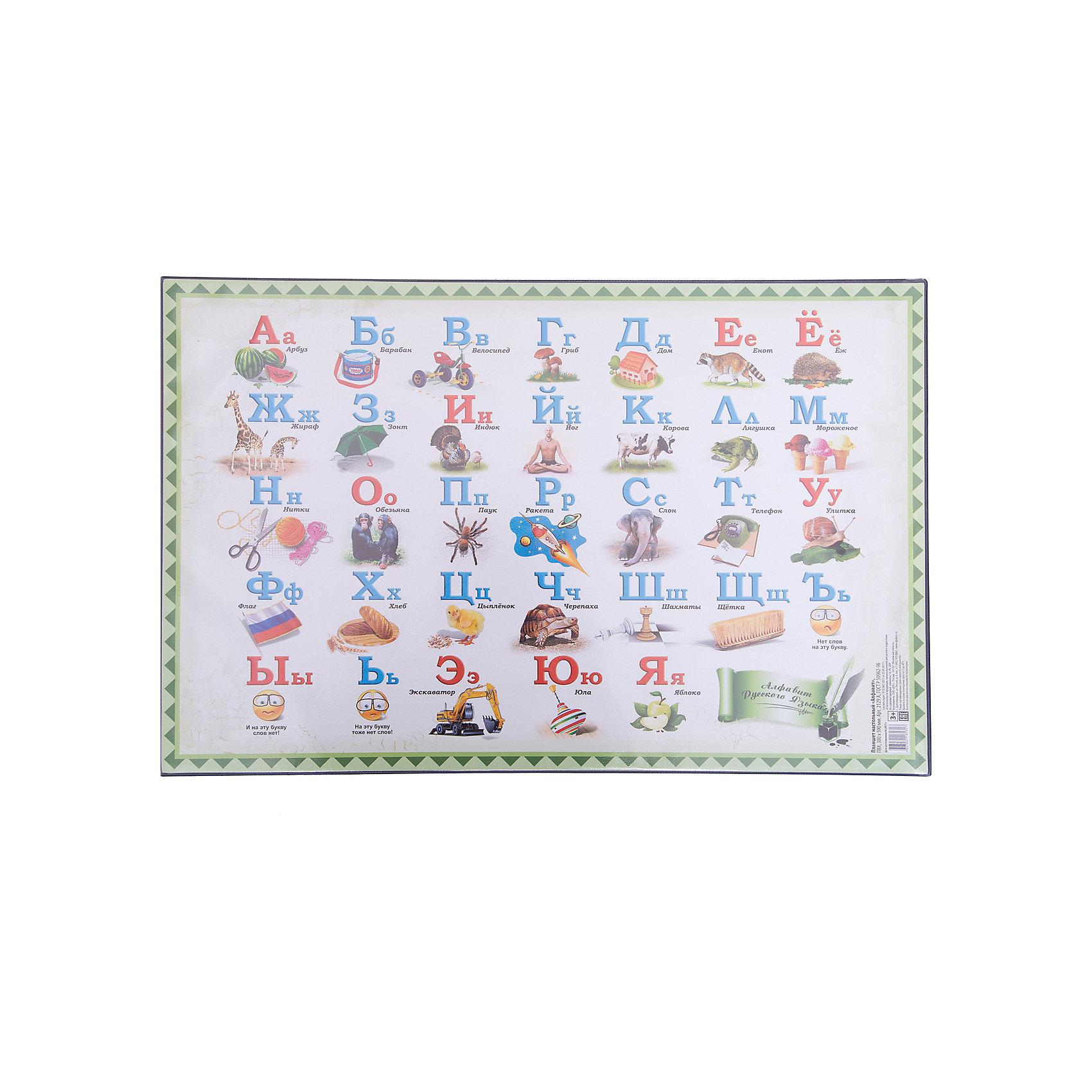 Настольный коврик-подкладка для письма с русским алфавитомНастольное покрытие для письма придает столу аккуратный вид. Обеспечивает удобство при письме. Является хорошей защитой для стола от разного рода повреждений. Цветная вкладка содержит русский алфавит с картинками.<br><br>Дополнительная информация:<br><br>- Материал: ПВХ.<br>- Размер: 38х59 см.<br>- Карта мира: на верхней поверхности.<br>- Размер упаковки: 38х58,3х0,1 см.<br>- Вес в упаковке: 470  г.<br><br>Настольный коврик-подкладку для письма с русским алфавитом, можно купить в нашем магазине.<br><br>Ширина мм: 380<br>Глубина мм: 583<br>Высота мм: 1<br>Вес г: 470<br>Возраст от месяцев: 72<br>Возраст до месяцев: 2147483647<br>Пол: Унисекс<br>Возраст: Детский<br>SKU: 4792685