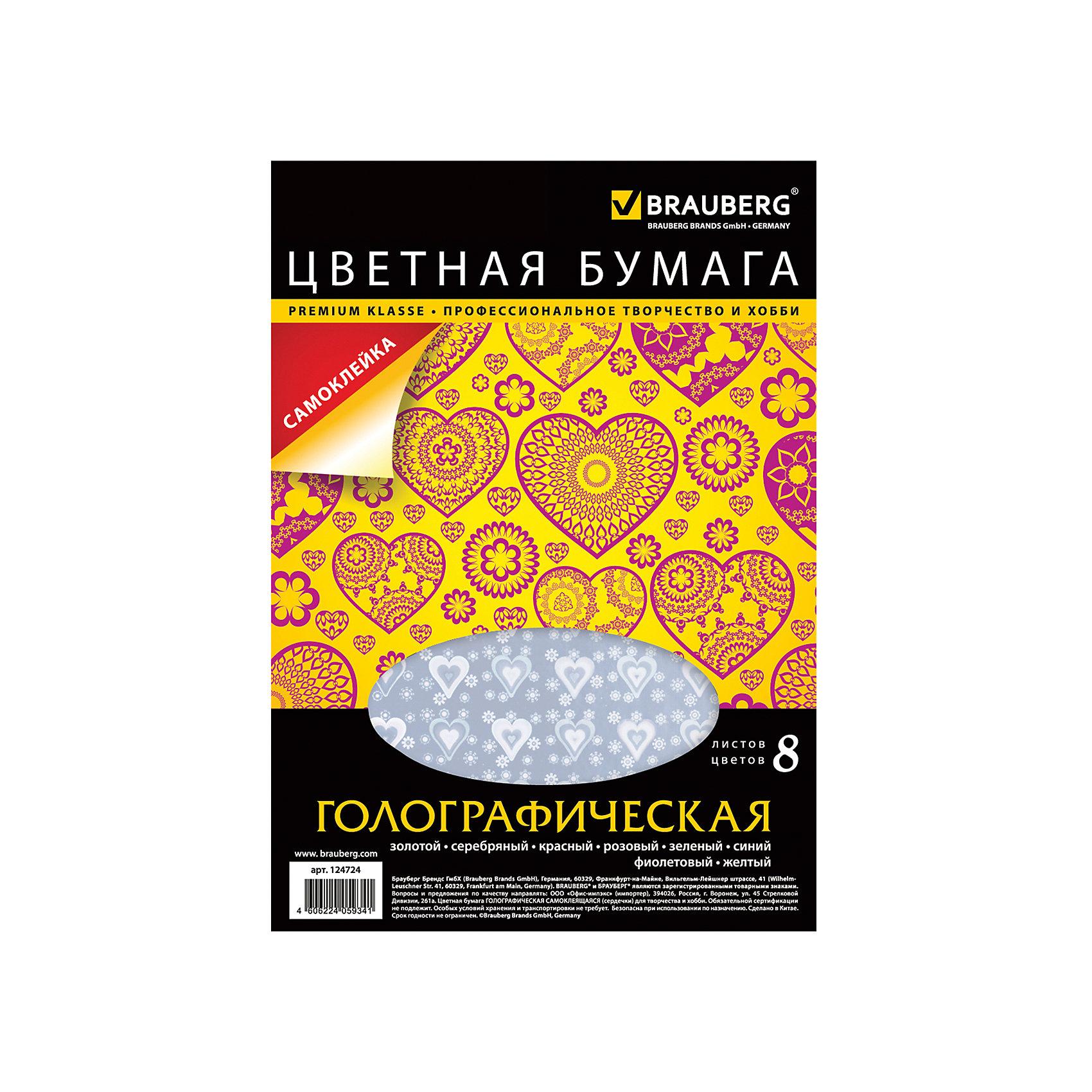 Brauberg Самоклеящаяся цветная бумага А4, 8 л., 8 цв., бумага цветная 10 листов 10 цветов двухсторонняя shopkins
