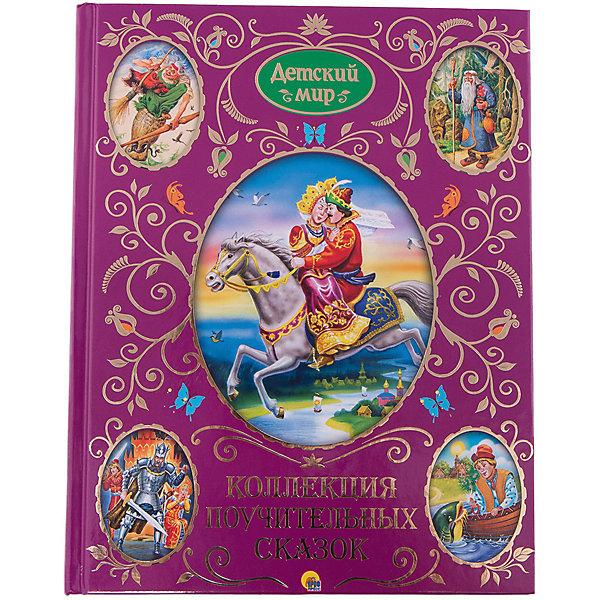 Коллекция поучительных сказок, Детский мирСказки<br>Эту коллекцию составили самые мудрые русские сказки. Добро здесь всегда побеждает зло, а смелость и честность торжествуют над трусостью и коварством. Царевна-лягушка, Гуси-лебеди, Аленький цветочек и многие другие русские народные сказки, проиллюстрированные замечательными художниками, встретятся детям на страницах сборника.<br><br>Ширина мм: 207<br>Глубина мм: 26<br>Высота мм: 260<br>Вес г: 720<br>Возраст от месяцев: 24<br>Возраст до месяцев: 84<br>Пол: Унисекс<br>Возраст: Детский<br>SKU: 4795437