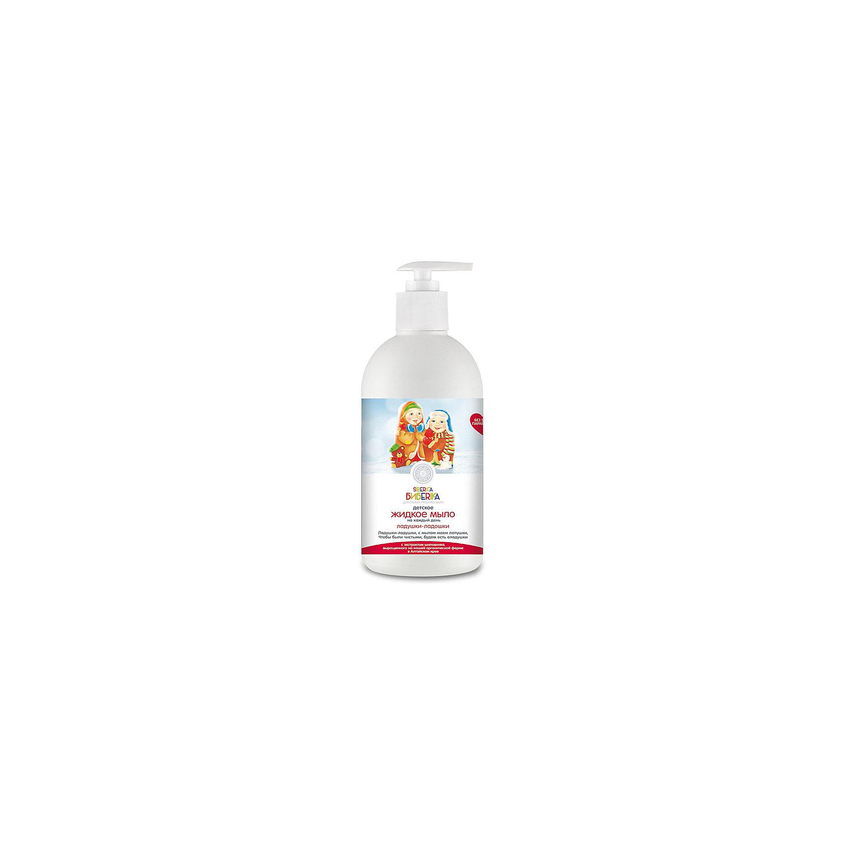 Мыло жидкое на каждый день Ладушки-ладошки, 500 мл, Siberica БибеrikaБытовая химия<br>Детское жидкое мыло образует пушистую пенку, которая мягко очищает нежную кожу малыша и надежно защищает от бактерий.  Органический экстракт мыльного корня – натуральная моющая основа, которая эффективно удаляет загрязнения, легко смывается и не сушит кожу. Органический экстракт шиповника смягчает, увлажняет и успокаивает кожу. Органический экстракт таежной березы оказывает антисептическое и противовоспалительное действия.<br><br>Ширина мм: 75<br>Глубина мм: 75<br>Высота мм: 185<br>Вес г: 550<br>Возраст от месяцев: -2147483648<br>Возраст до месяцев: 2147483647<br>Пол: Унисекс<br>Возраст: Детский<br>SKU: 4796711