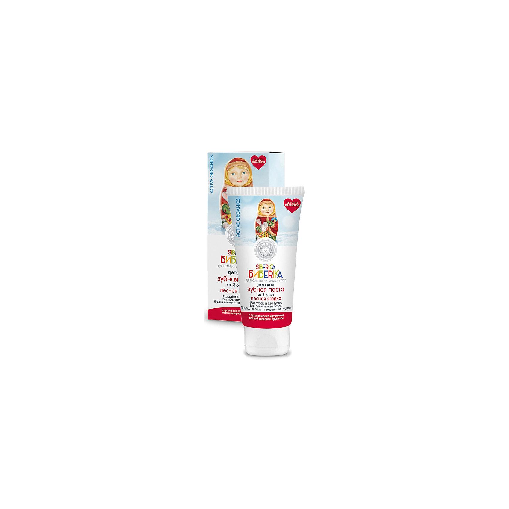 Паста зубная от 3-х лет Лесная ягодка, 50 мл, Siberica БибеrikaЗубные пасты<br>Детская зубная паста с приятным вкусом лесных ягод понравится Вашему малышу и поможет привить привычку регулярно чистить зубки. Благодаря специальной формуле она бережно очищает, не повреждая структуру эмали, эффективно предотвращая возникновение кариеса. Натуральные компоненты, входящие в состав пасты, не наносят вреда организму ребенка при случайном проглатывании. Органический экстракт лесной северной брусники обеспечивает надежную профилактику болезней полости рта. Органический экстракт клюквы оказывает противовоспалительное действие и укрепляет зубную эмаль. Органическое масло морошки является источником витаминов и микроэлементов предупреждает развитие кариеса и образование зубного камня.<br><br>Ширина мм: 57<br>Глубина мм: 37<br>Высота мм: 145<br>Вес г: 84<br>Возраст от месяцев: -2147483648<br>Возраст до месяцев: 2147483647<br>Пол: Унисекс<br>Возраст: Детский<br>SKU: 4796714