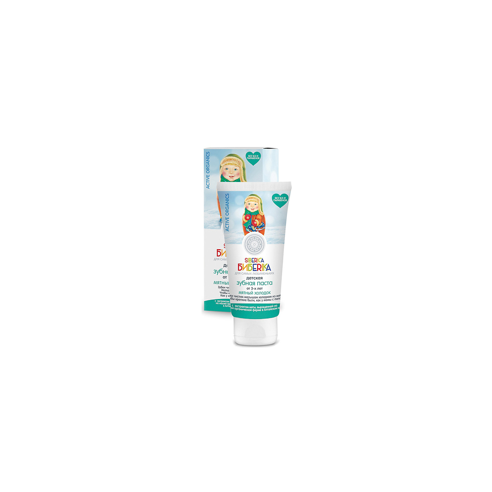 Паста зубная от 3-х лет Мятный холодок, 50 мл, Siberica БибеrikaДетская зубная паста с мягким мятным вкусом понравится Вашему малышу и поможет привить привычку регулярно чистить зубки. Благодаря специальной формуле она хорошо очищает, не повреждая структуру эмали, эффективно предотвращает возникновение кариеса. Натуральные компоненты, входящие в состав пасты, не наносят вреда организму ребенка при случайном проглатывании. Органический экстракт мяты обеспечивает надежную профилактику болезней полости рта и освежает дыхание. Органический экстракт сибирской рябины предупреждает развитие кариеса и образование зубного камня. Органическое масло пихты оказывает противовоспалительное действие и укрепляет зубную эмаль.<br><br>Ширина мм: 57<br>Глубина мм: 37<br>Высота мм: 145<br>Вес г: 84<br>Возраст от месяцев: -2147483648<br>Возраст до месяцев: 2147483647<br>Пол: Унисекс<br>Возраст: Детский<br>SKU: 4796715