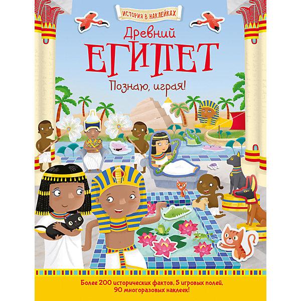 История в наклейках Древний Египет, Познаю, играя!Детские энциклопедии<br>Чего же ты ждёшь? Хватай наклейки и отправляйся в суперпутешествие по Древнему Египту! Хочешь узнать, как жилось на берегах Нила в давние времена? Кто построил пирамиды? Как сделать мумию? Тогда эта книга для тебя. Постой, ты ответишь «нет»?! Подумай-ка ещё раз! Смешные рисунки и серьёзные факты о Древнем Египте. С наклейками ещё веселее! Итак, надевай схенти или калазирис — и в путь! Не знаешь, что это такое? Читай нашу книгу!<br><br>Дополнительная информация:<br><br>- Автор: Джордж Джошуа.<br>- Возраст: от 6 лет.<br>- Переплет: мягкий.<br>- 32 страницы.<br>- ISBN: 9785990736740. <br>- Размер упаковки: 21,5х0,4х28 см.<br>- Вес в упаковке: 235 г.<br><br>Купить история в наклейках Древний Египет (Познаю, играя!) можно купить в нашем магазине.<br>Ширина мм: 215; Глубина мм: 4; Высота мм: 280; Вес г: 235; Возраст от месяцев: 72; Возраст до месяцев: 168; Пол: Унисекс; Возраст: Детский; SKU: 4796988;