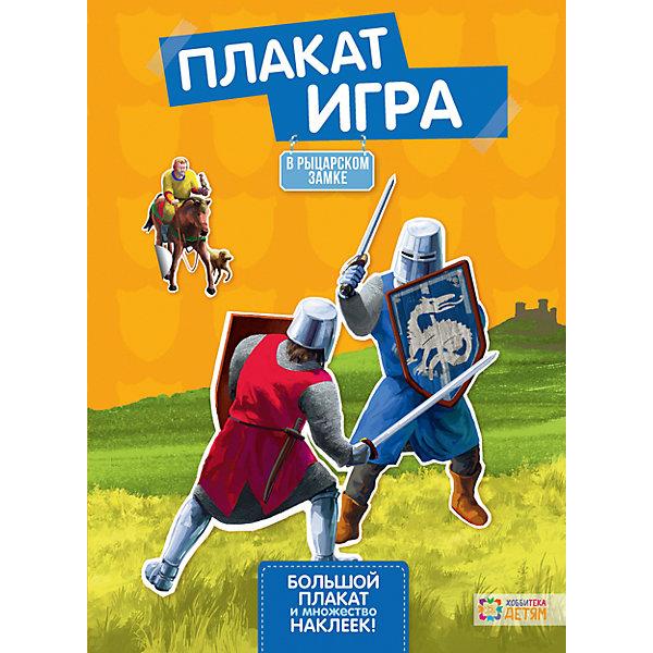 Плакат-игра В рыцарском замке с наклейкамиКнижки с наклейками<br>Храбрые рыцари, благородные дамы и верные оруженосцы. Хочешь узнать, как текла размеренная жизнь в средневековом замке? Просто приклей наклейку в нужное место — и у тебя на стене появится плакат, о котором мечтают все!<br><br>Дополнительная информация:<br><br>- Переплет: мягкий.<br>- 8 страниц.<br>- ISBN: 9785462017698  <br>- Размер упаковки: 21х0,4х28 см.<br>- Вес в упаковке: 175 г.<br><br>Купить  книгуВ рыцарском замке   можно купить в нашем магазине.<br>Ширина мм: 21; Глубина мм: 4; Высота мм: 28; Вес г: 175; Возраст от месяцев: 0; Возраст до месяцев: 36; Пол: Унисекс; Возраст: Детский; SKU: 4796995;