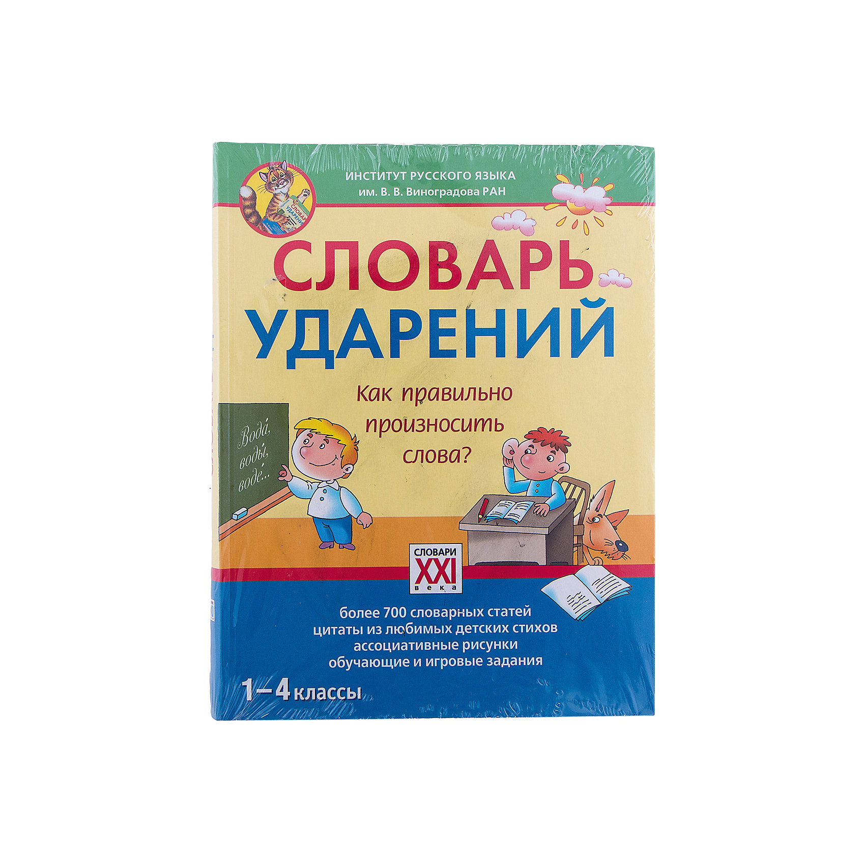 АСТ-ПРЕСС Комплект «Словари 1-4 класс»