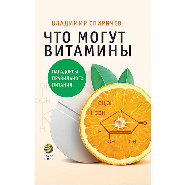 О витаминах Парадоксы правильного питания, В.Б. СпиричевКулинария<br>Что такое витамины? Лекарства, которые продают в аптеке, или необходимые пищевые вещества? Какова роль витаминов в организме и сколько их нужно человеку? Почему витаминов не хватает? И главное - что делать, чтобы обеспечить себя этими жизненно важными биологически активными веществами, и как питаться правильно? На эти и многие другие народные вопросы даются ответы в книге, написанной многолетним руководителем лаборатории витаминов и минеральных веществ Института питания РАМН, заслуженным деятелем науки, профессором В. Б. Спиричевым.<br><br>Дополнительная информация:<br><br>- Авторы: Спиричев В.Б.<br>- Переплет:  Твердый переплет.<br>- 288 страниц.<br>- ISBN: 9785462011054<br>- Размер упаковки: 13,5х1,7х20,5 см.<br>- Вес в упаковке: 311 г.<br><br>Купить книгу Парадоксы правильного питания можно в нашем магазине.<br>Ширина мм: 135; Глубина мм: 17; Высота мм: 205; Вес г: 311; Возраст от месяцев: 60; Возраст до месяцев: 144; Пол: Унисекс; Возраст: Детский; SKU: 4796997;