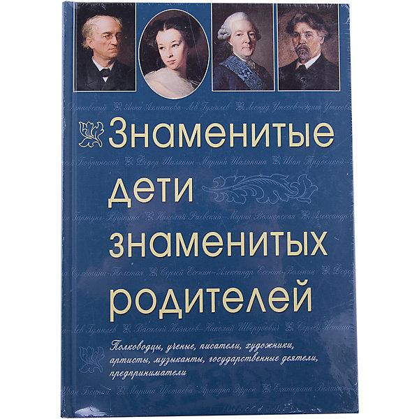 Купить Знаменитые дети знаменитых родителей, АСТ-ПРЕСС, Россия, Унисекс