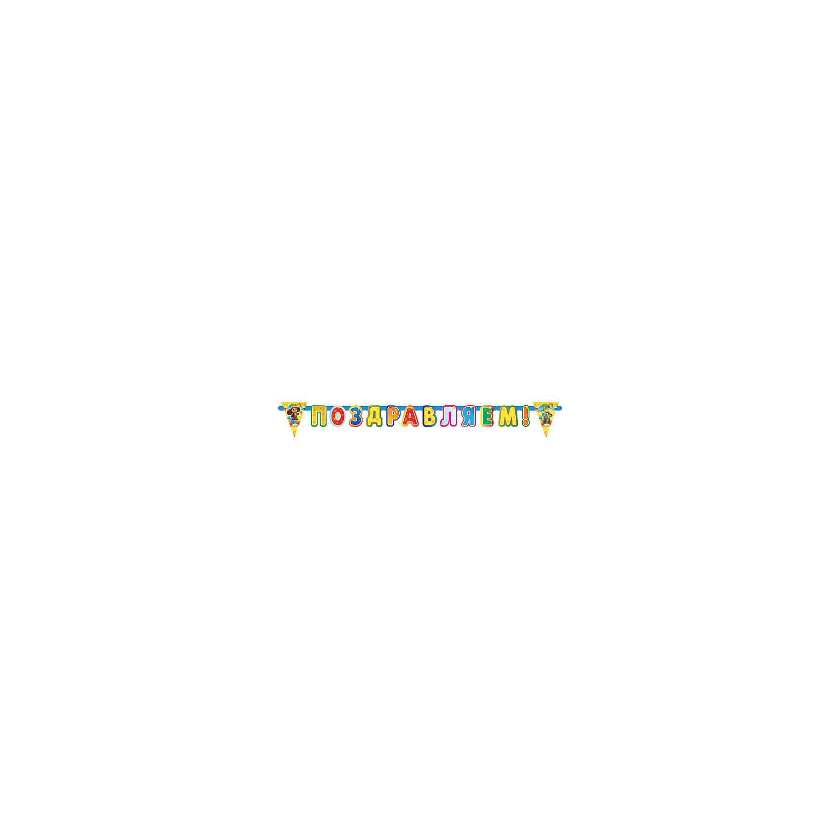 Гирлянда ЧебурашкаГирлянда Чебурашка создаст праздничное настроение на любом торжестве!<br><br>Дополнительная информация:<br><br>- Материал: плотная бумага.<br>- Размер гирлянды: 2 м.<br>- Размер упаковки: 30х21х0,5 см.<br>- Вес в упаковке: 70 г.<br><br>Купить гирлянду Чебурашка можно в нашем магазине.<br><br>Ширина мм: 30<br>Глубина мм: 21<br>Высота мм: 0<br>Вес г: 70<br>Возраст от месяцев: 12<br>Возраст до месяцев: 2147483647<br>Пол: Унисекс<br>Возраст: Детский<br>SKU: 4797430