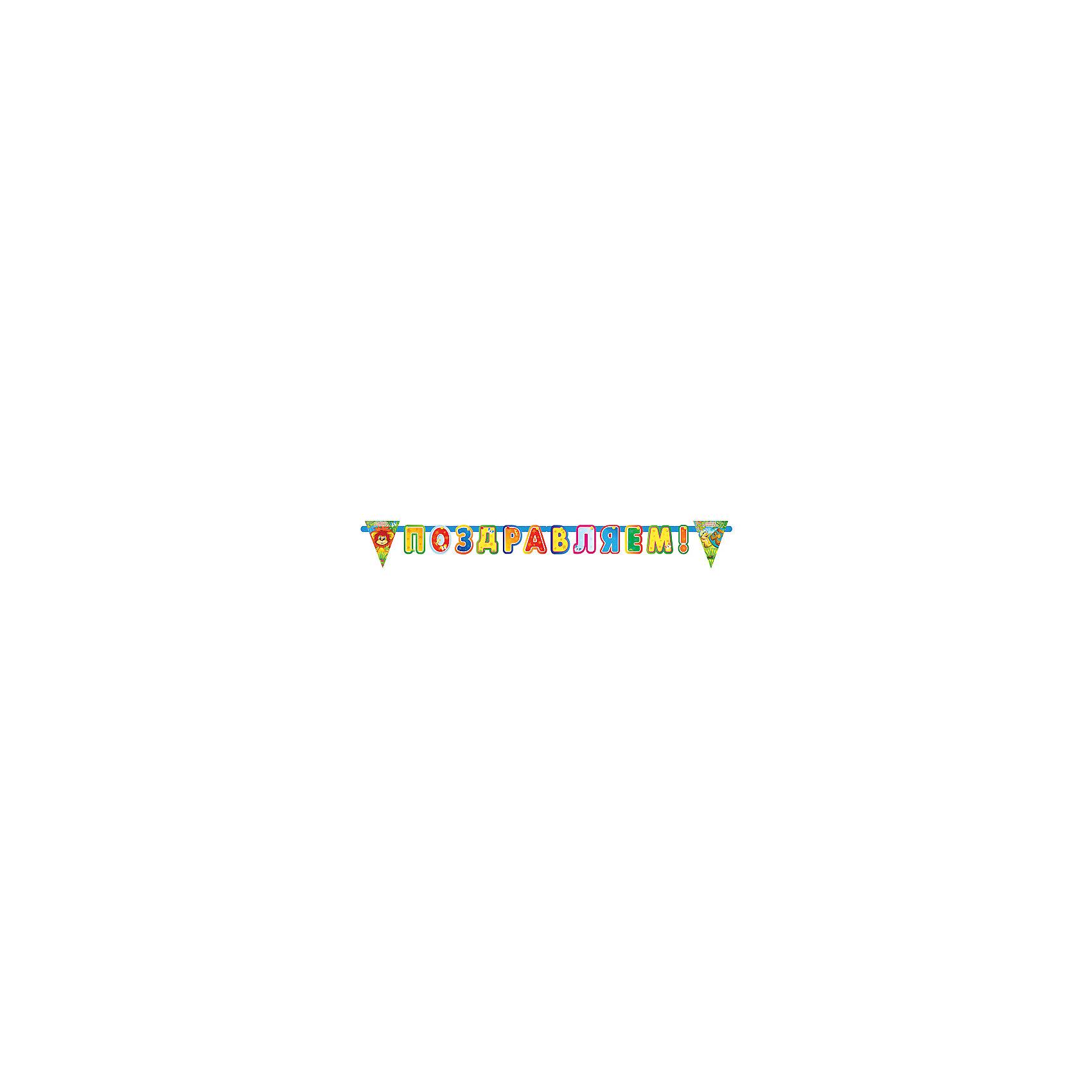 Гирлянда Львёнок и ЧерепахаВсё для праздника<br>Гирлянда Львёнок и Черепаха создаст праздничное настроение на любом торжестве!<br><br>Дополнительная информация:<br><br>- Материал: плотная бумага.<br>- Размер гирлянды: 2 м.<br>- Размер упаковки: 28х21х0,5 см.<br>- Вес в упаковке: 70 г.<br><br>Купить гирлянду Львёнок и Черепаха можно в нашем магазине.<br><br>Ширина мм: 28<br>Глубина мм: 21<br>Высота мм: 0<br>Вес г: 70<br>Возраст от месяцев: 12<br>Возраст до месяцев: 2147483647<br>Пол: Унисекс<br>Возраст: Детский<br>SKU: 4797431