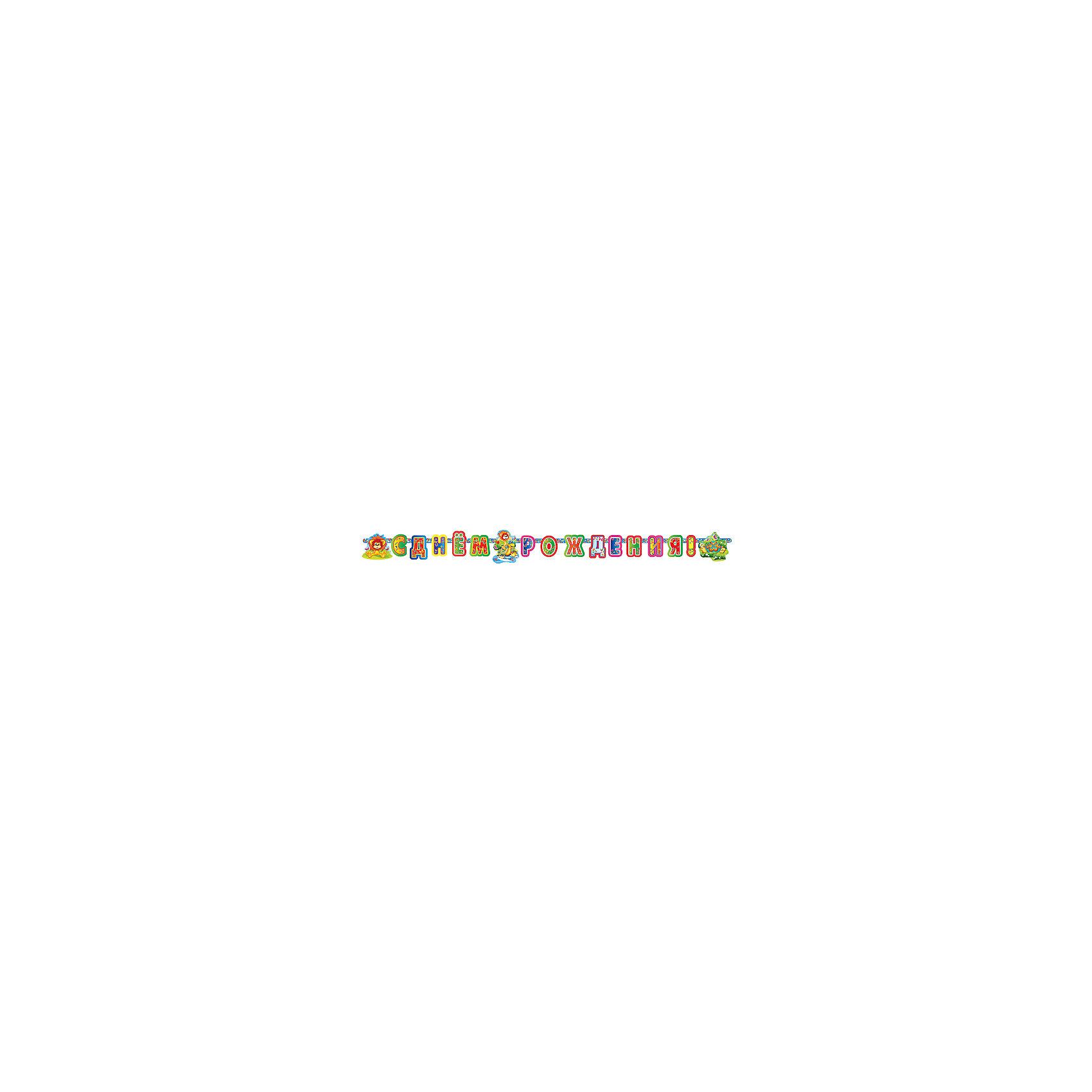 Веселый праздник Гирлянда Львёнок и Черепаха зоомагазин смотреть ставрополь черепаха адрес купить