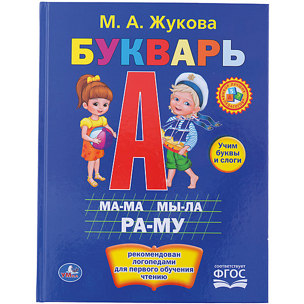 Букварь, М. А. ЖуковаАзбуки<br>Яркий, познавательный букварь для самых маленьких! <br><br>Дополнительная информация:<br><br>- Автор: М.А.Жукова.<br>- Возраст: от 12 месяцев.<br>- Материал: картон.<br>- Тип обложки: твердый.<br>- Иллюстрации: цветные.<br>- 144 страницы.<br>- ISBN: 9785506009900<br>- Размер упаковки: 20х27х1 см.<br>- Вес в упаковке: 340 г.<br><br>Купить букварь М.А Жукова, можно в нашем магазине.<br>Ширина мм: 20; Глубина мм: 27; Высота мм: 1; Вес г: 340; Возраст от месяцев: -2147483648; Возраст до месяцев: 2147483647; Пол: Унисекс; Возраст: Детский; SKU: 4797464;