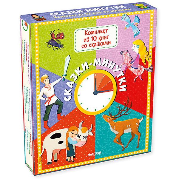 Купить Комплект Сказки-минутки (10 книг), Clever, Россия, Унисекс