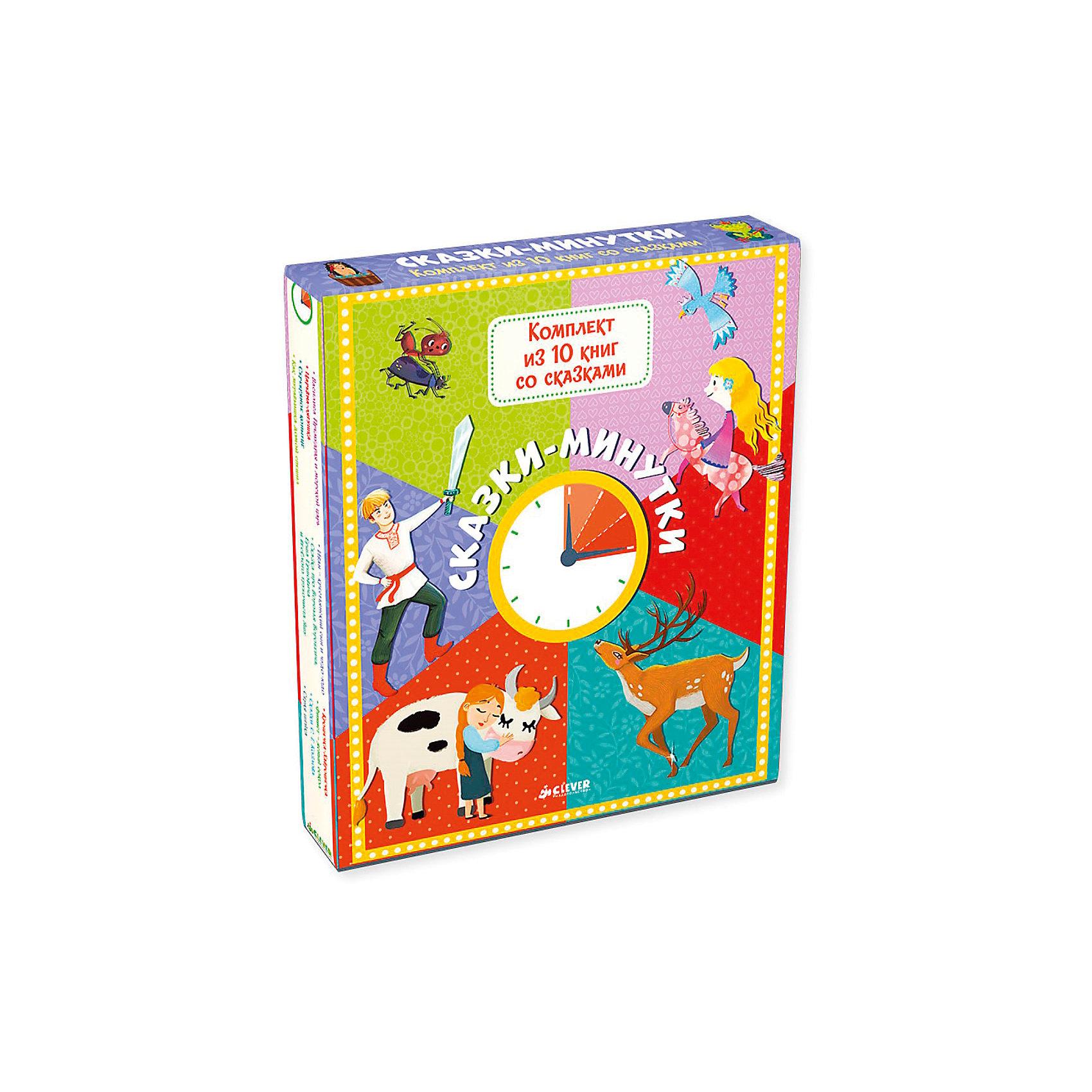 Clever Комплект Сказки-минутки (10 книг) сказки минутки сказка про воробья воробеича ерша ершовича и весёлого трубочиста яшу мамин сибиряк