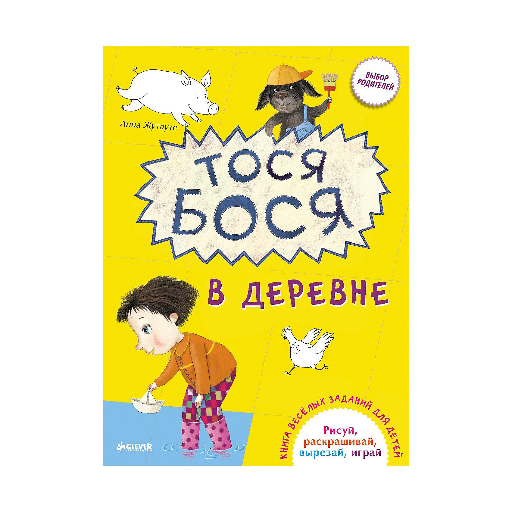 Clever Тося Бося в деревне, Л. Жутауте clever книга тося бося идёт в зоопарк 3