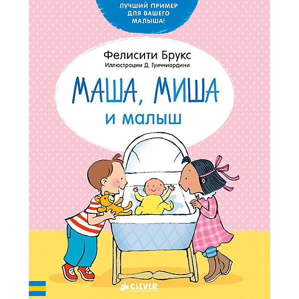 Маша, Миша и малыш, Ф. Букс