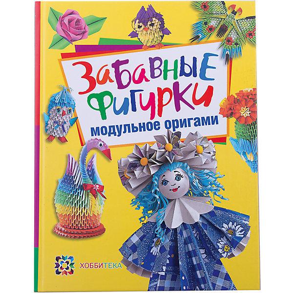 Купить Модульное оригами Забавные фигурки , АСТ-ПРЕСС, Россия, Унисекс