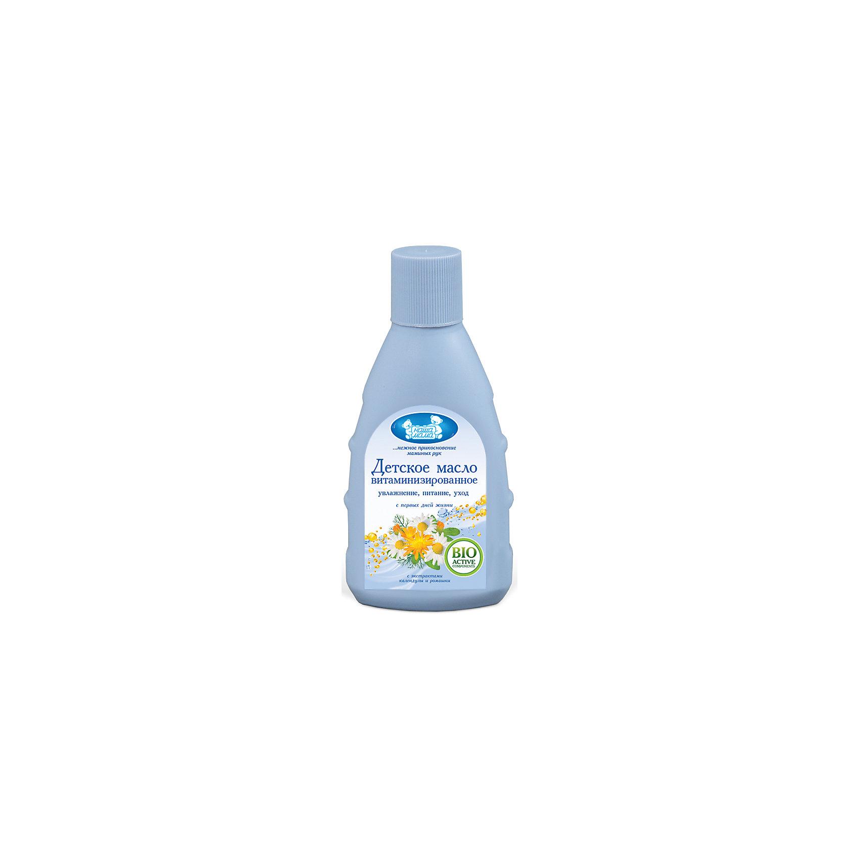 Наша мама Масло детское витаминизировнное 125 мл., Наша мама papa care детское масло для массажа очищения увлажнения кожи с помпой 150 мл