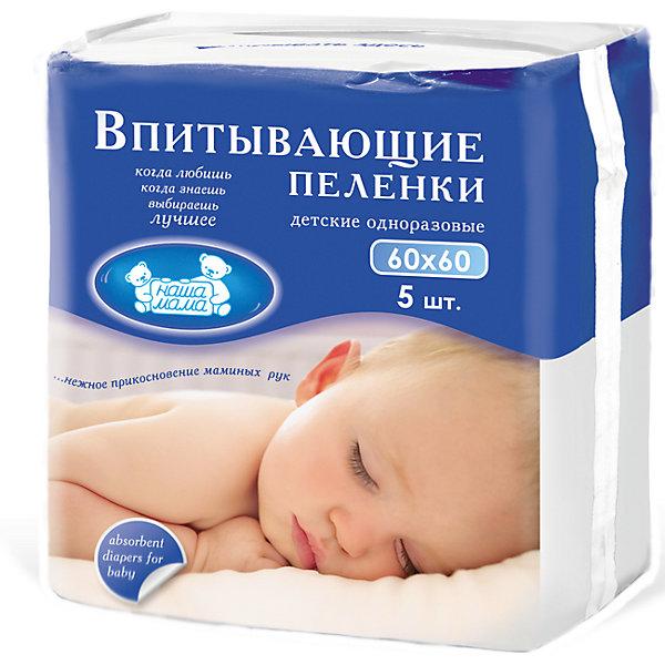 Пеленки впитывающие 60х60 5 шт., Наша мамаОдноразовые пеленки<br>Пеленки впитывающие торговой марки  Наша мама – это практичные и супервпитывающие пеленки, которые помогают создать комфорт для малышей. У пеленок<br>непромокаемый нижний слой, который эффективно защищают постель от намокания. <br>Мягкий гипоаллергенный нетканый материал приятен коже и не вызывает раздражения. Материал, из которого изготовлены одноразовые детские впитывающие пелёнки Наша<br>Мама состоит из трёх слоёв: верхний из мягкого гипоаллергенного нетканого волокна предотвращает возникновение раздражения, оставляя кожу чистой и сухой; средний - адсорбирующий слой из целлюлозы впитывает до 1 литра; нижний - нетоксичный полиэтилен , что обеспечивает полную непроницаемость. <br><br>Дополнительная информация: <br><br>- в упаковке: 5 штук<br>- состав: распушенная целлюлоза, нетканый материал, полиэтилен<br>- торговая марка: Наша мама<br>- страна-изготовитель: Россия <br>- тип: одноразовые<br>- размер: 60*60 см<br><br>Впитывающие пеленки от торговой марки Наша мама можно купить в нашем интернет-магазине.<br><br>Ширина мм: 220<br>Глубина мм: 550<br>Высота мм: 100<br>Вес г: 300<br>Возраст от месяцев: -2147483648<br>Возраст до месяцев: 2147483647<br>Пол: Унисекс<br>Возраст: Детский<br>SKU: 4801639