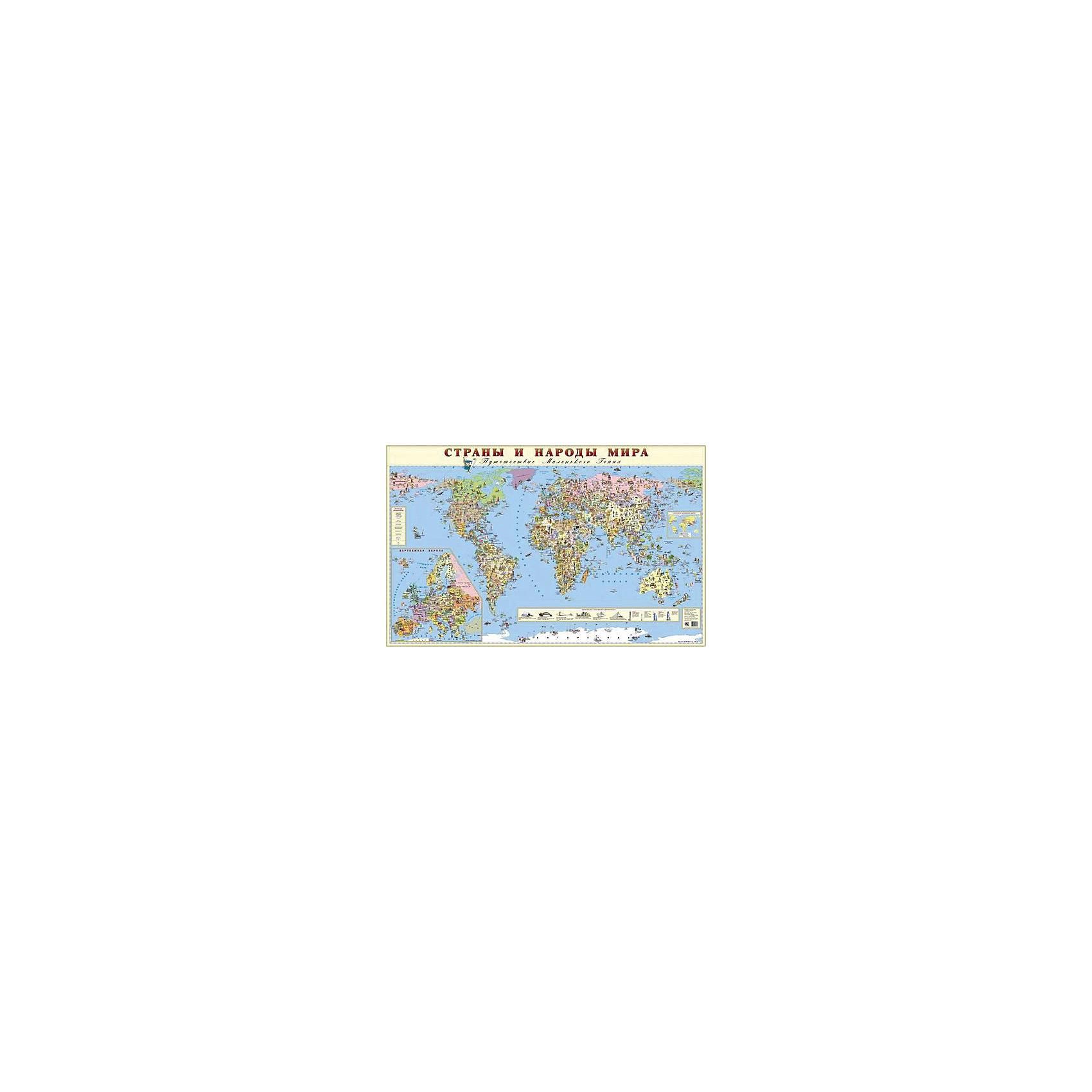Карта Страны и народы мираПлакаты и карты<br>Первые географические пособия для малыша, которые познакомят его с многообразием и красотой окружающего мира. Особенностью этих карт является максимально точная научная информация, которая подается в яркой и привлекательной форме Оригинальные художественные иллюстрации дадут ребенку правильное представление о том, как выглядят те или иные объекты, а забавный игровой персонаж Маленький Гений превратит изучение карты в увлекательное путешествие.<br><br>Ширина мм: 1500<br>Глубина мм: 95<br>Высота мм: 2<br>Вес г: 400<br>Возраст от месяцев: 36<br>Возраст до месяцев: 192<br>Пол: Унисекс<br>Возраст: Детский<br>SKU: 4802966