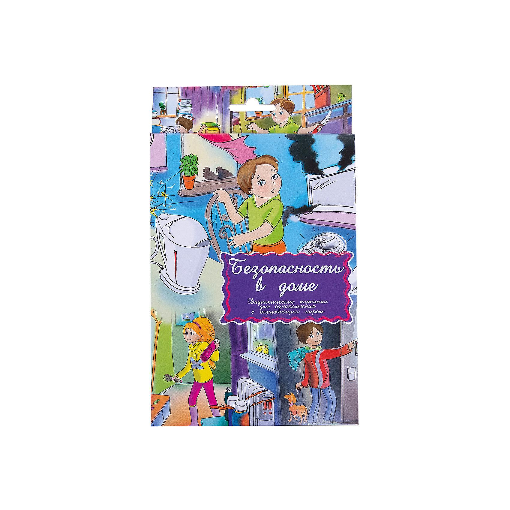Дидактические карточки Безопасность в домеОбучающие карточки<br>Тематические комплекты дидактических карточек помогут познакомить ребенка с окружающим миром, развить речевые умения, научить сравнивать, классифицировать, обобщать. Карточки рекомендуются родителям для познавательных игр с детьми и занятий  по методике Г.Домана.  Могут использоваться в индивидуальной и групповой работе логопедами, психологами, воспитателями детских садов, учителями начальных классов.  В каждом комплекте 16 карточек, каждая из которых содержит интересную познавательную информацию об изображенном на ней предмете.<br><br>Ширина мм: 150<br>Глубина мм: 90<br>Высота мм: 90<br>Вес г: 200<br>Возраст от месяцев: 36<br>Возраст до месяцев: 2147483647<br>Пол: Унисекс<br>Возраст: Детский<br>SKU: 4802975
