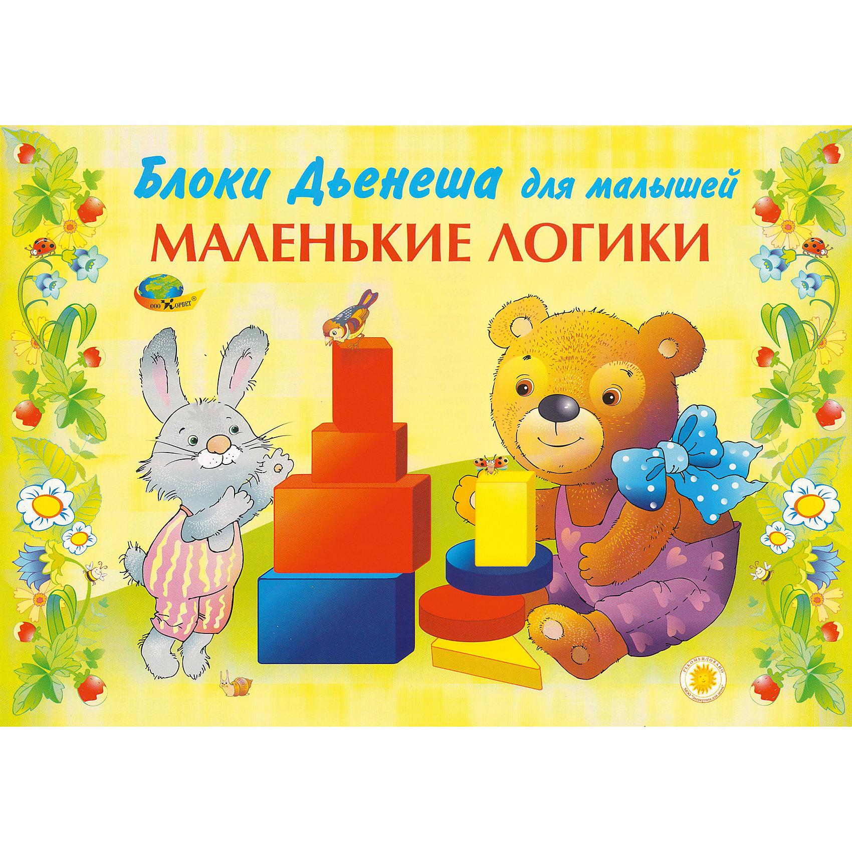 Блоки Дьенеша для малышей
