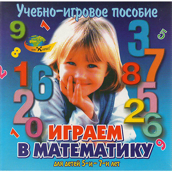 Учебно-игровое пособие Играем в математикуПособия для обучения счёту<br>Назначение игрового пособия состоит в освоении детьми цифр и умений применять их в игровой и результативной деятельности:<br>• при обозначении ими количества;<br>• сравнении множеств и чисел;<br>• выделении отношений чисел натурального ряда;<br>• последовательности и зависимости чисел;<br>• обозначения местонахождения предмета (координат);<br>• шифровки и расшифровки информации, заданной в цифрах и буквах.<br>Состав: Пластмассовые цифры от 0 до 9, трех цветов и двух размеров<br>Методические рекомендации, а также  карты и  карточки для работы с цифрами.<br>Ширина мм: 30; Глубина мм: 21; Высота мм: 4; Вес г: 220; Возраст от месяцев: 60; Возраст до месяцев: 84; Пол: Унисекс; Возраст: Детский; SKU: 4803006;