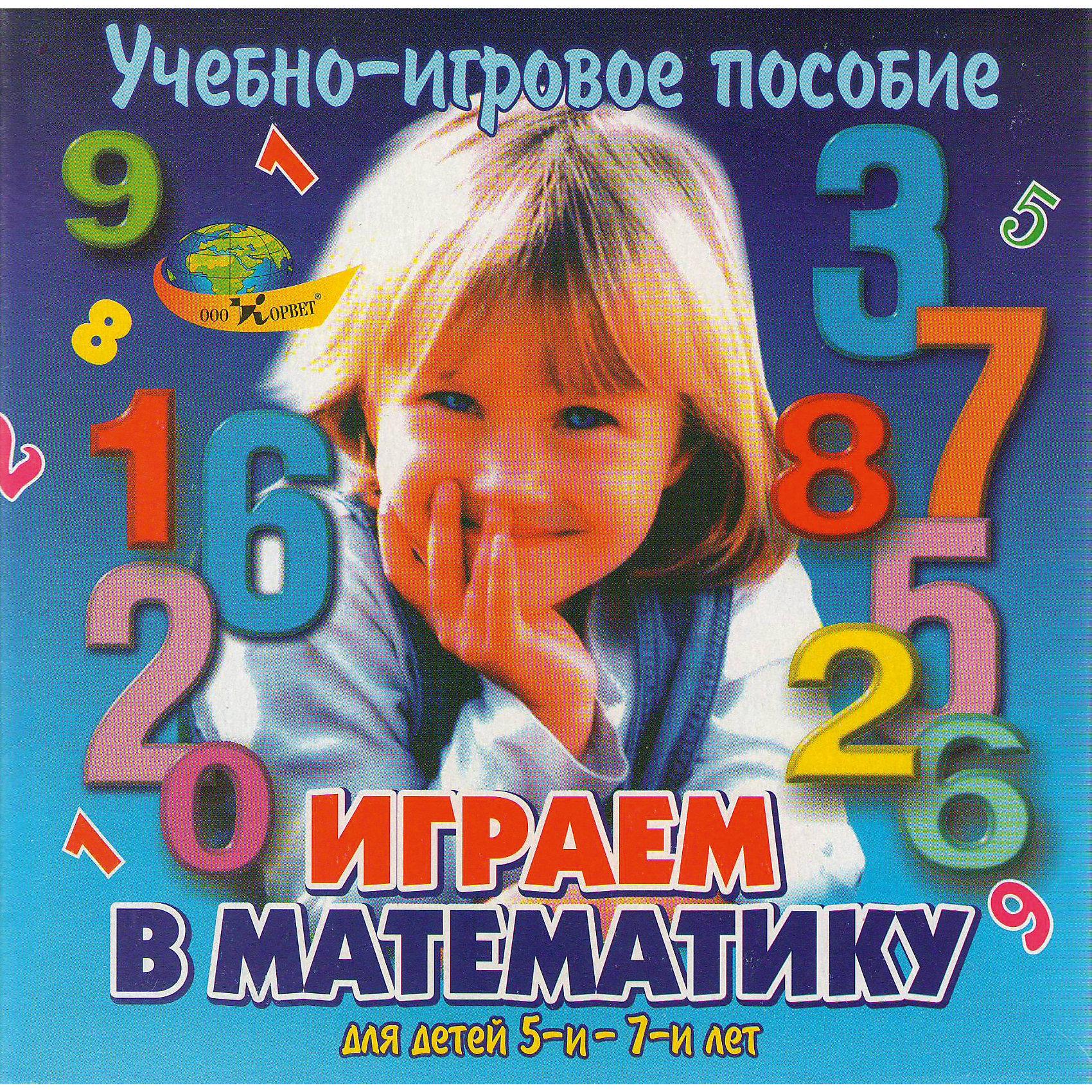 Учебно-игровое пособие Играем в математикуНазначение игрового пособия состоит в освоении детьми цифр и умений применять их в игровой и результативной деятельности:<br>• при обозначении ими количества;<br>• сравнении множеств и чисел;<br>• выделении отношений чисел натурального ряда;<br>• последовательности и зависимости чисел;<br>• обозначения местонахождения предмета (координат);<br>• шифровки и расшифровки информации, заданной в цифрах и буквах.<br>Состав: Пластмассовые цифры от 0 до 9, трех цветов и двух размеров<br>Методические рекомендации, а также  карты и  карточки для работы с цифрами.<br><br>Ширина мм: 30<br>Глубина мм: 21<br>Высота мм: 4<br>Вес г: 220<br>Возраст от месяцев: 60<br>Возраст до месяцев: 84<br>Пол: Унисекс<br>Возраст: Детский<br>SKU: 4803006