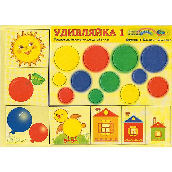 Развивающая игра Удивляйка 1. С блоками ДьенешаПособия для обучения счёту<br>Состав игры Удивляйка 1 -12 кругов четырех цветов и трех размеров, 3 домика разных размеров. Малыши смогут научиться различать круг, треугольник, квадрат; выделять свойства (цвет и размер); сравнивать и группировать. Это первые шаги в освоении логики, опыт конструирования из геометрических фигур. Игровые упражнения Удивляек – начальная ступень к играм с логическими блоками Дьенеша.<br>Ширина мм: 30; Глубина мм: 21; Высота мм: 1; Вес г: 140; Возраст от месяцев: 24; Возраст до месяцев: 48; Пол: Унисекс; Возраст: Детский; SKU: 4803008;