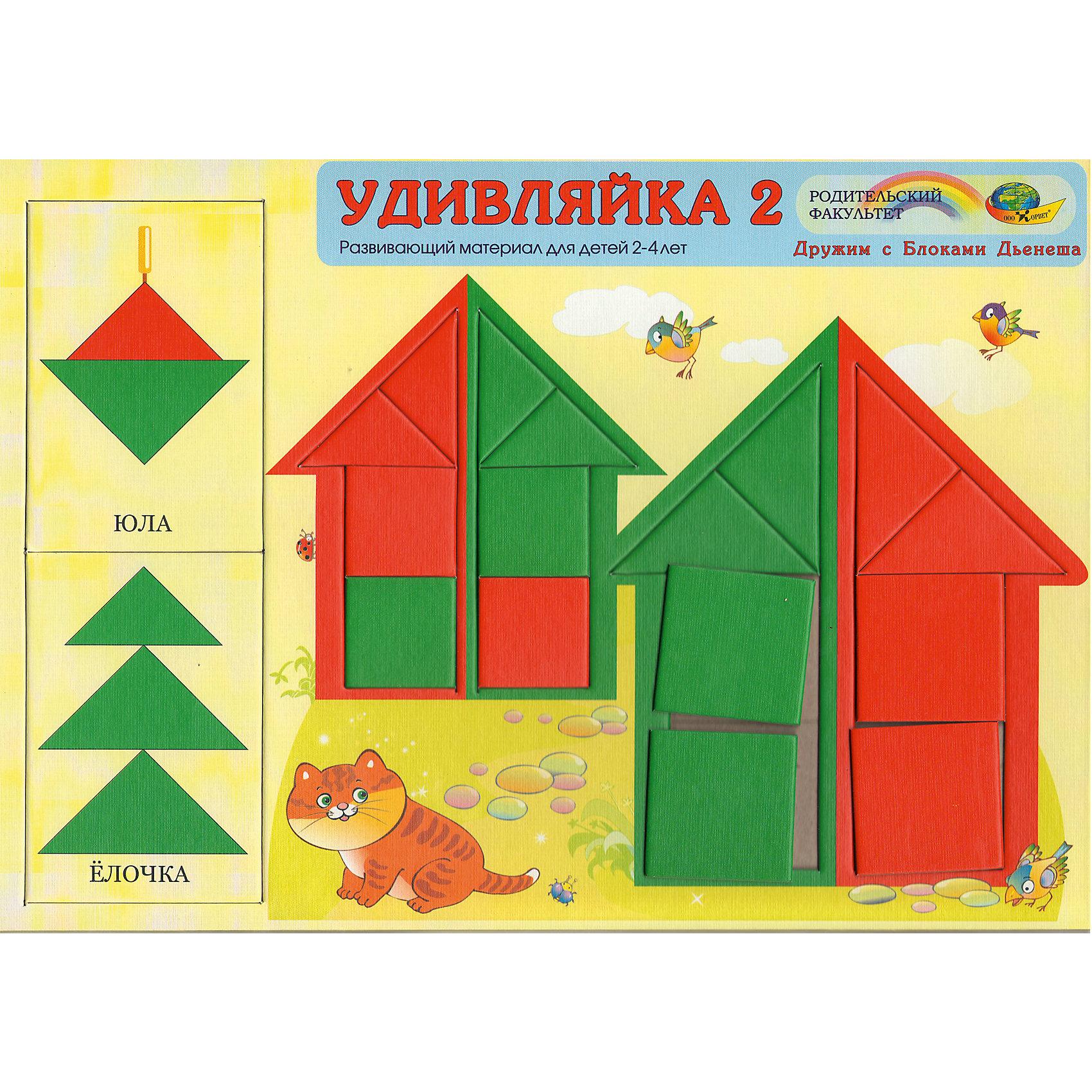 Развивающая игра Удивляйка 2. С блоками ДьенешаПособия для обучения счёту<br>Состав игры Удивляйка 2 -8 квадратов, 8 треугольников двух цветов и двух размеров. Малыши смогут научиться различать круг, треугольник, квадрат; выделять свойства (цвет и размер); сравнивать и группировать. Это первые шаги в освоении логики, опыт конструирования из геометрических фигур. Игровые упражнения Удивляек – начальная ступень к играм с логическими блоками Дьенеша.<br><br>Ширина мм: 30<br>Глубина мм: 21<br>Высота мм: 1<br>Вес г: 170<br>Возраст от месяцев: 24<br>Возраст до месяцев: 48<br>Пол: Унисекс<br>Возраст: Детский<br>SKU: 4803009