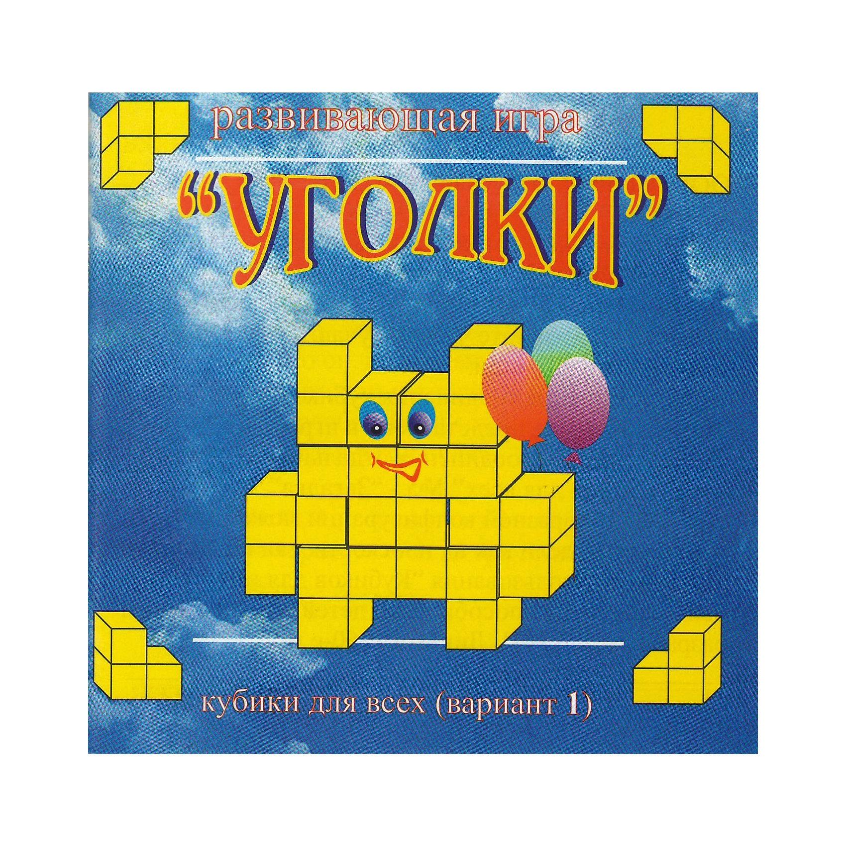 Развивающая игра «Уголки. Кубики для всех»