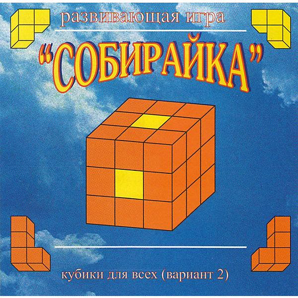 Развивающая игра «Собирайка. Кубики для всех»Кубики<br>№2-Собирайка-состоит из шести фигур, склеенных из четырёх кубиков похожих на букву Г, и одного уголка. Кубики для всех - это занимательные игры для детей от 2,5 лет и старше. Они развивают внимание, память (особенно зрительную), комбинаторные способности, пространственное представление и воображение, логическое мышление, смекалку и сообразительность. Игры интересны ребёнку тем, что он, неожиданно для себя, создаёт конструкцию, автором которой и является.  Из элементов разной конфигурации можно составлять модели как на плоскости, так и в объёме.<br><br>Ширина мм: 9<br>Глубина мм: 9<br>Высота мм: 9<br>Вес г: 150<br>Возраст от месяцев: 36<br>Возраст до месяцев: 2147483647<br>Пол: Унисекс<br>Возраст: Детский<br>SKU: 4803017