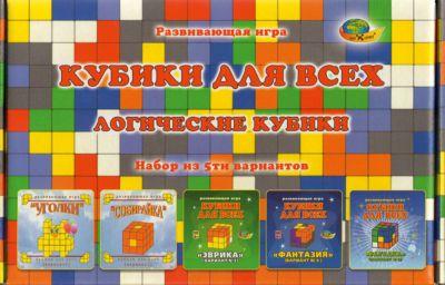 Корвет Развивающая игра Кубики для всех ,набор из 5-ти вариантов