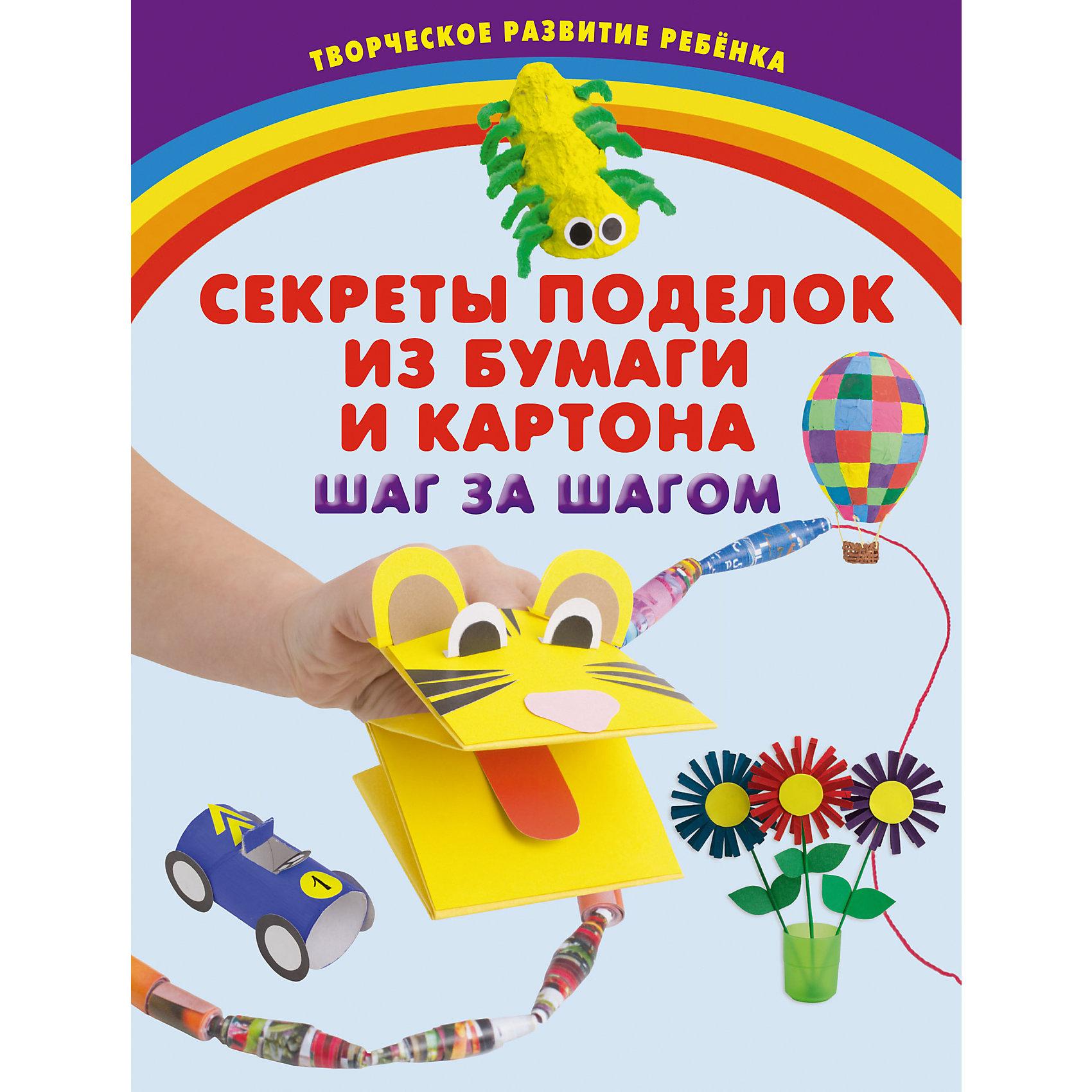 Секреты поделок из бумаги и картона, Шаг за шагомКнига создана специально для самых маленьких деток! Ее основная цель  - помочь родителям развить творческие способности ребенка, мелкую моторику рук, мышление, воображение, внимание, память, усидчивость и фантазию.<br>Не сразу, постепенно, шаг за шагом ребенок сможет самостоятельно сделать забавные аппликации из бумаги и картона. Книга содержит наглядные и простые инструкции, пошаговые фотографии.<br><br>Дополнительная информация:<br><br>- Автор: Елена Витальевна Корвин-Кучинская.<br>- Переплет: твердый.<br>- Тип иллюстраций: фотографии цветные.<br>- Кол-во страниц: 64<br>- Год выпуска: 2014<br>- ISBN: 978-5-699-69546-1<br>- Размер упаковки: 22х29,7х1 см.<br>- Вес в упаковке: 553 г. <br><br>Купить книгуСекреты поделок из бумаги и картона, Шаг за шагом можно в нашем магазине.<br><br>Ширина мм: 220<br>Глубина мм: 297<br>Высота мм: 10<br>Вес г: 553<br>Возраст от месяцев: 48<br>Возраст до месяцев: 72<br>Пол: Унисекс<br>Возраст: Детский<br>SKU: 4809947
