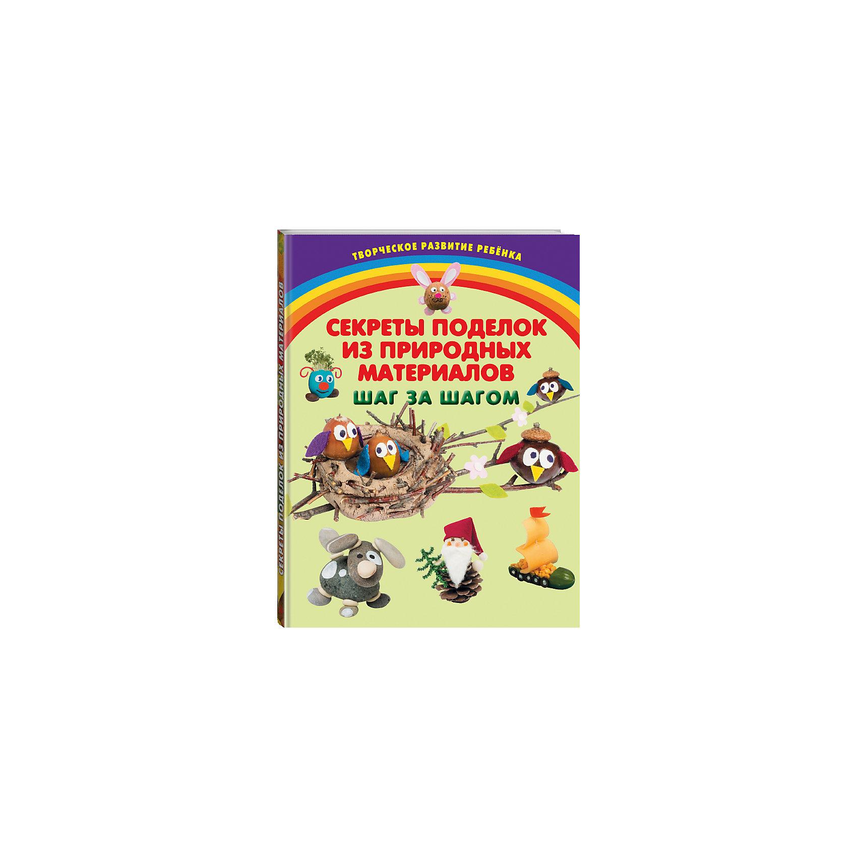 Секреты поделок из природных материалов, Шаг за шагомКнига создана специально для самых маленьких деток! Ее основная цель  - помочь родителям развить творческие способности ребенка, мелкую моторику рук, мышление, воображение, внимание, память, усидчивость и фантазию.<br>Не сразу, постепенно, шаг за шагом ребенок сможет самостоятельно делать разные поделки из природных материалов. Книга содержит наглядные и простые инструкции, пошаговые фотографии.<br><br>Дополнительная информация:<br><br>- Автор: Карленок Инна Викторовна.<br>- Переплет: твердый.<br>- Тип иллюстраций: фотографии цветные.<br>- Кол-во страниц: 64<br>- Год выпуска: 2014<br>- ISBN: 978-5-699-69559-1<br>- Размер упаковки: 22х29,7х1 см.<br>- Вес в упаковке: 540 г.<br><br>Купить книгу Секреты поделок из природных материалов, Шаг за шагом  можно в нашем магазине.<br><br>Ширина мм: 220<br>Глубина мм: 290<br>Высота мм: 10<br>Вес г: 540<br>Возраст от месяцев: 48<br>Возраст до месяцев: 72<br>Пол: Унисекс<br>Возраст: Детский<br>SKU: 4809948