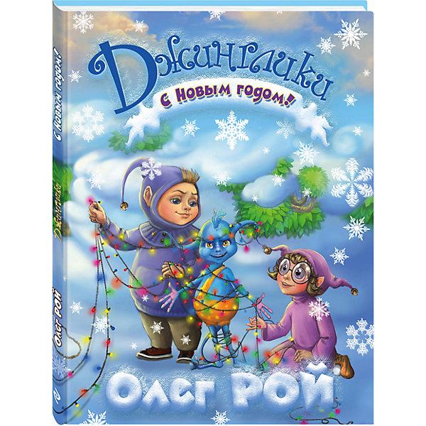 Джинглики С Новым годом!, Олег Рой
