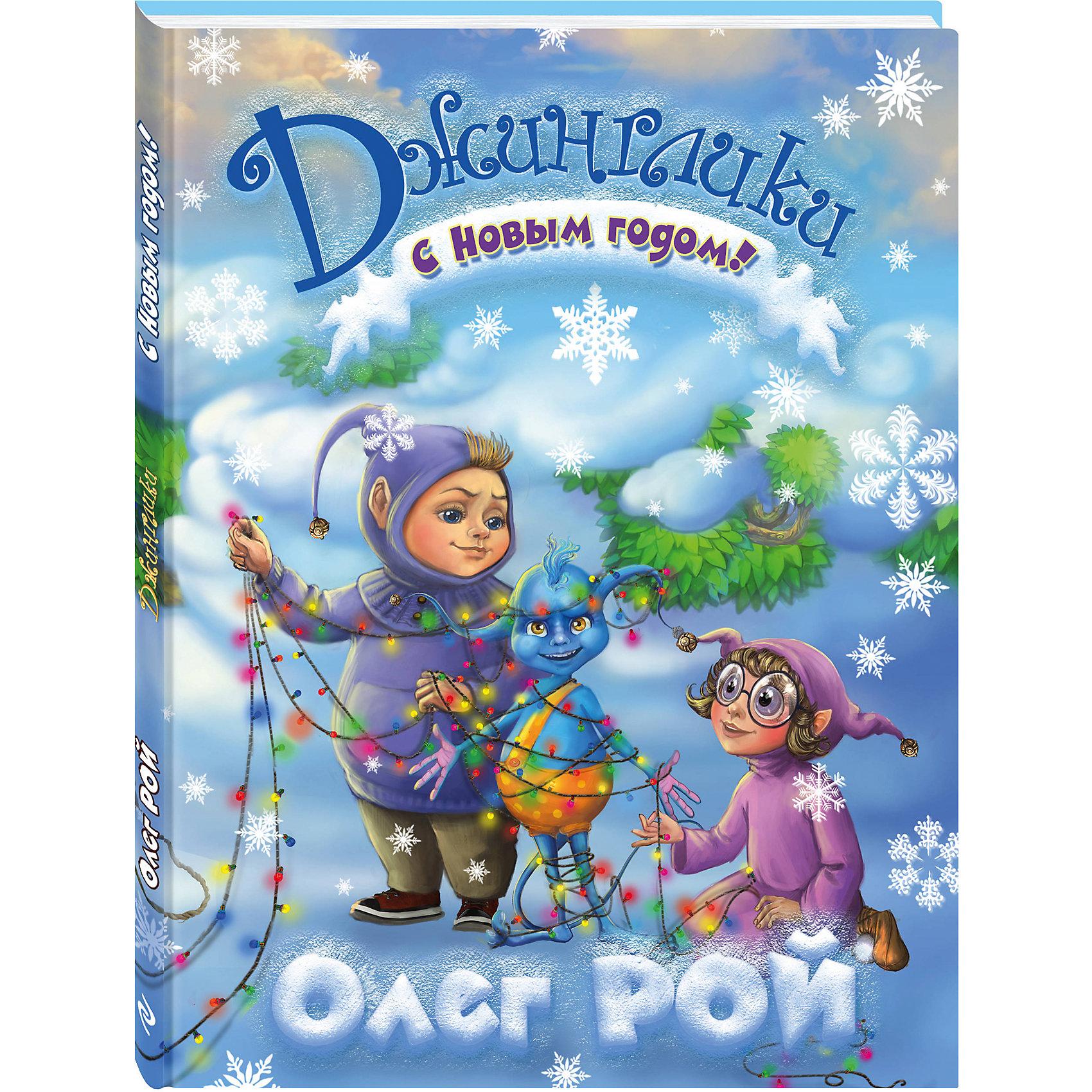 Эксмо Джинглики С Новым годом!, Олег Рой олег рой амальгама счастья