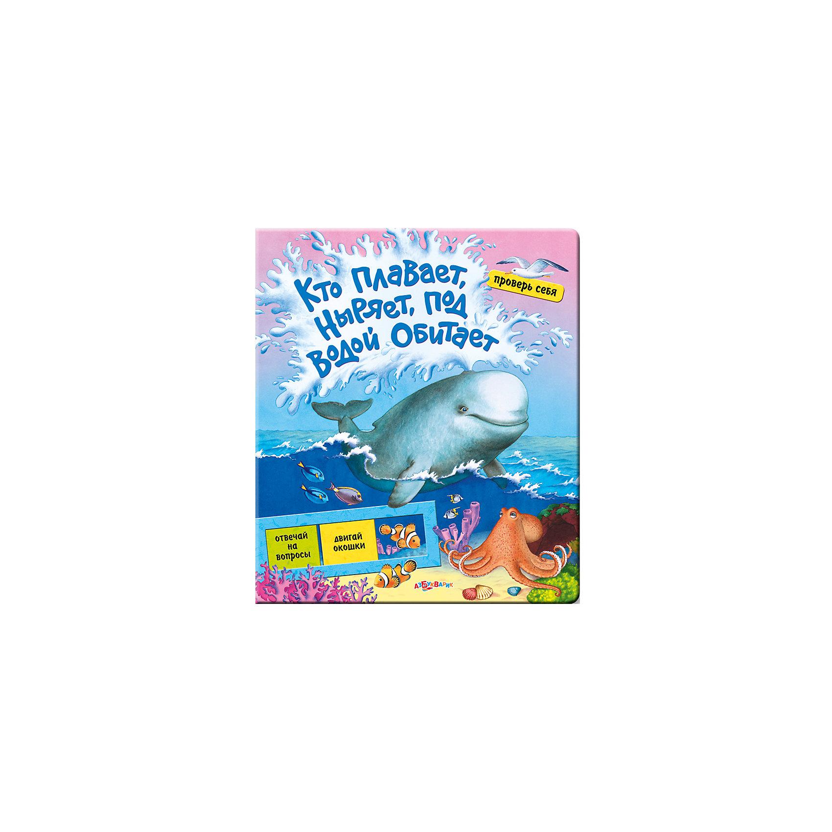 Кто плавает, ныряет, под водой<br><br>Ширина мм: 221<br>Глубина мм: 15<br>Высота мм: 256<br>Вес г: 624<br>Возраст от месяцев: 24<br>Возраст до месяцев: 48<br>Пол: Унисекс<br>Возраст: Детский<br>SKU: 4812073