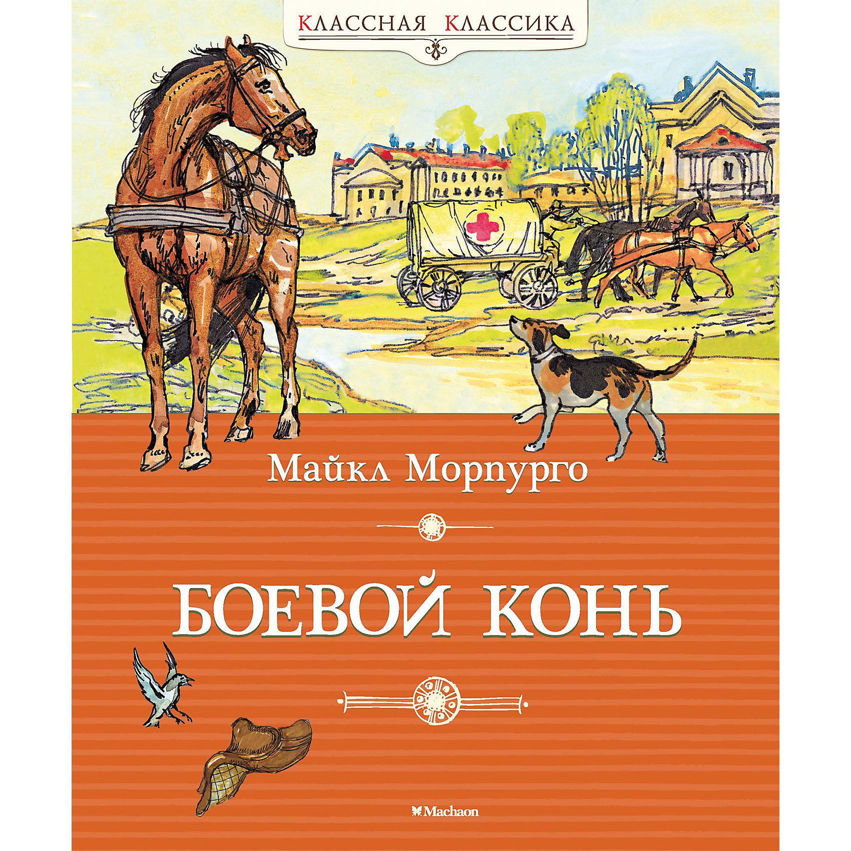Боевой конь, Майкл МорпургоРассказы и повести<br>«Классная классика» — это книги, которые каждый должен прочитать в детстве.<br><br>Майкл Морпурго – знаменитый английский писатель, автор более 120 книг для детей и подростков. Во всём мире его книги пользуются огромной популярностью. Майкл Морпурго – обладатель многих престижных премий в области детской литературы. Многие из его книг были успешно экранизированы.<br><br>Произведения Майкла Морпуго входят в программу внеклассного чтения.<br><br>«Боевой конь» – история трогательной дружбы молодого человека Альберта и коня, который с детства был ему верным товарищем. Отец Альберта продаёт коня в британскую кавалерию, и Альберт, несмотря на свой юный возраст, отправляется на войну, чтобы найти друга. Он беззаветно верит в то, что найдёт его…<br><br>Ширина мм: 235<br>Глубина мм: 195<br>Высота мм: 13<br>Вес г: 428<br>Возраст от месяцев: 132<br>Возраст до месяцев: 168<br>Пол: Мужской<br>Возраст: Детский<br>SKU: 4818031